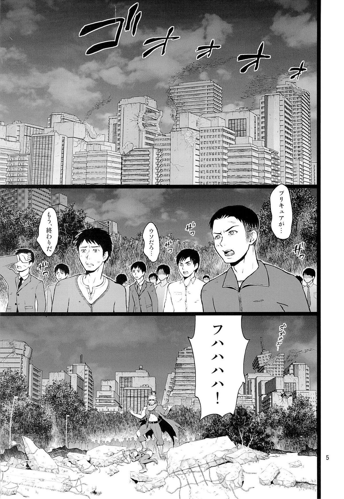 Kanzen Haiboku 3