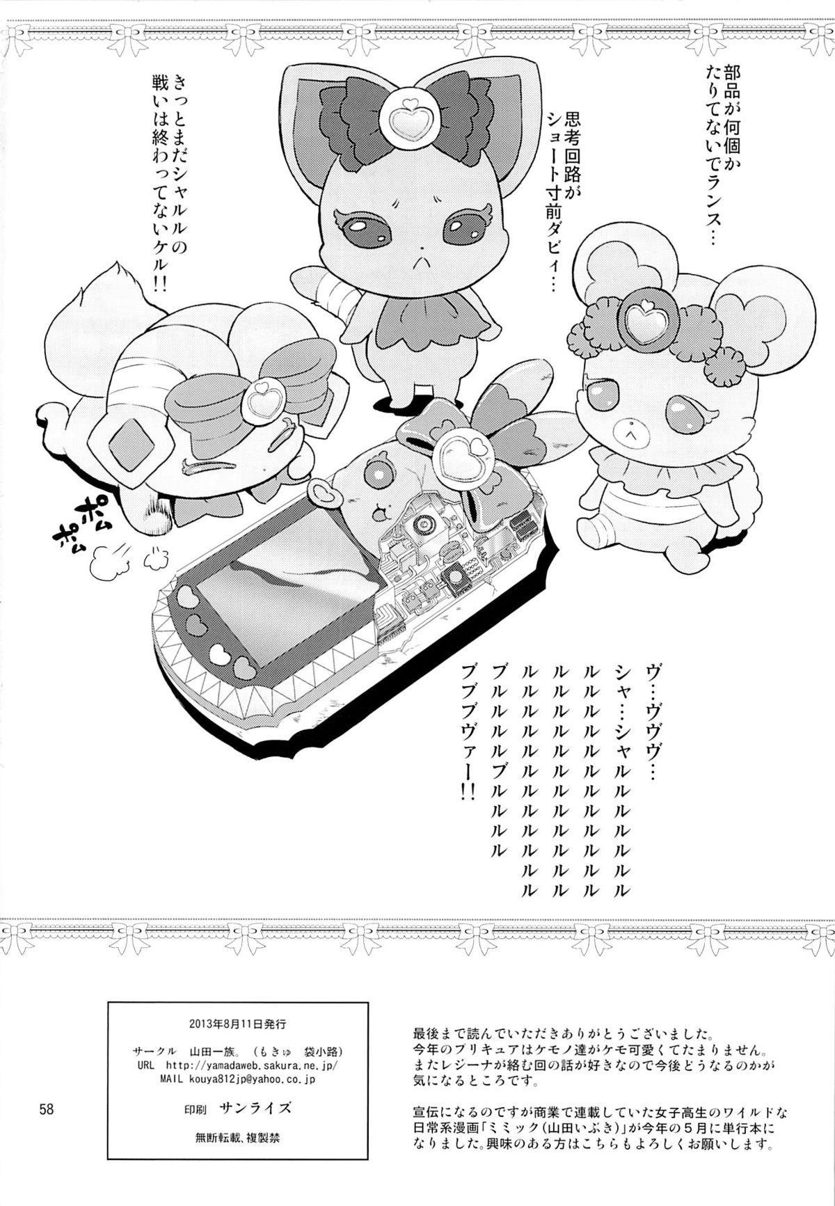 Kanzen Haiboku 56
