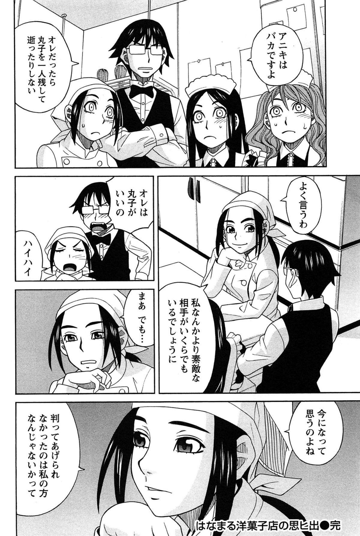 Hanamaru Yougashiten de Aimashou 107