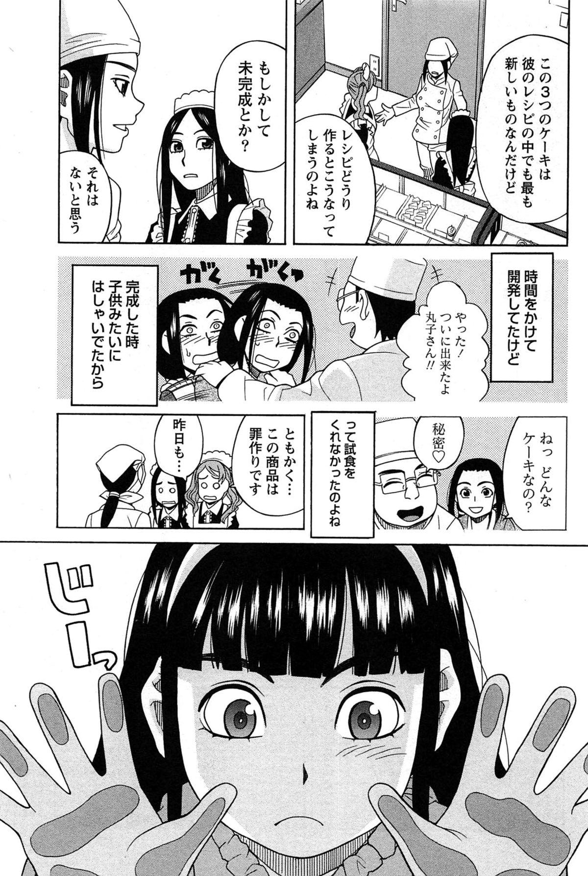 Hanamaru Yougashiten de Aimashou 110