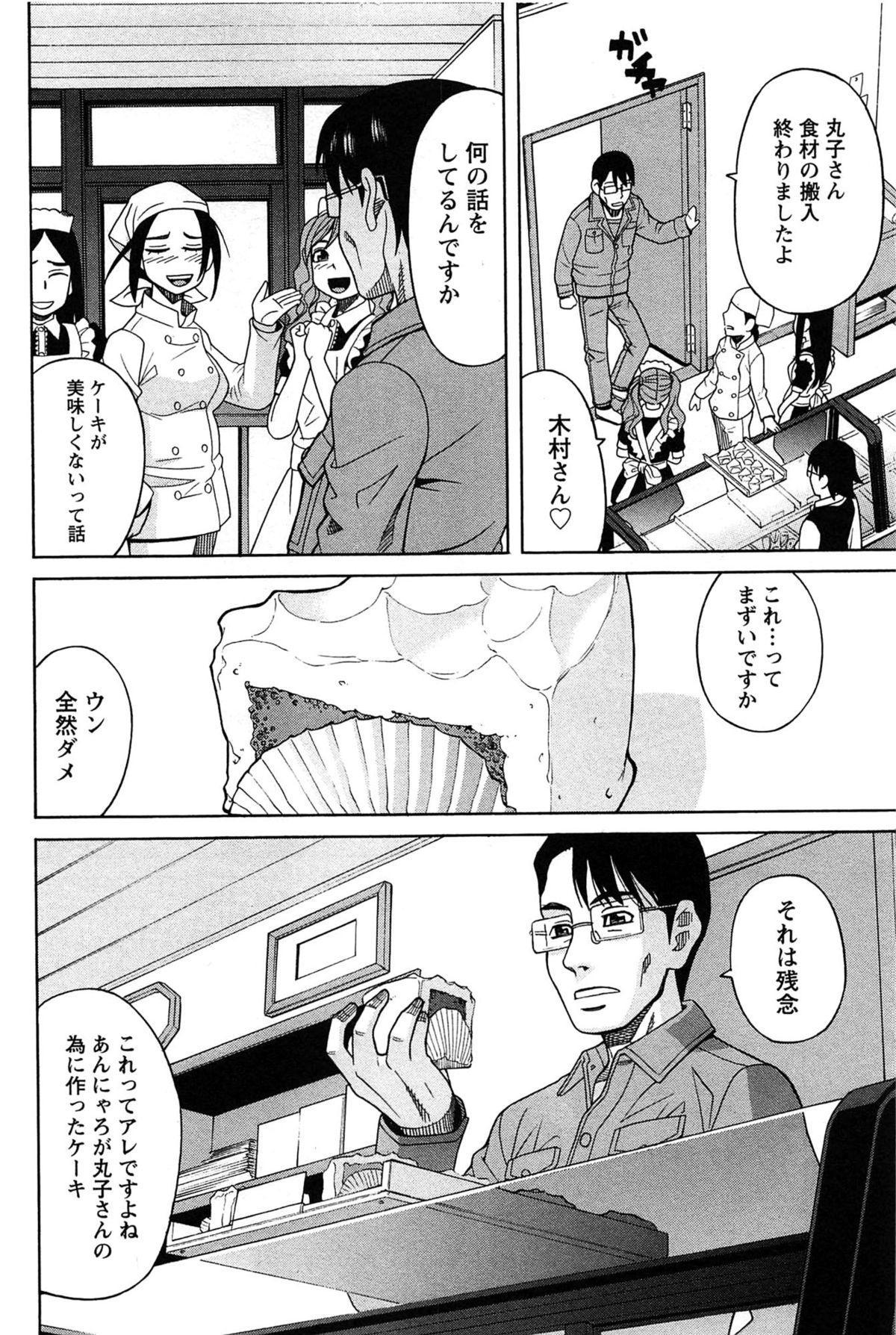 Hanamaru Yougashiten de Aimashou 113