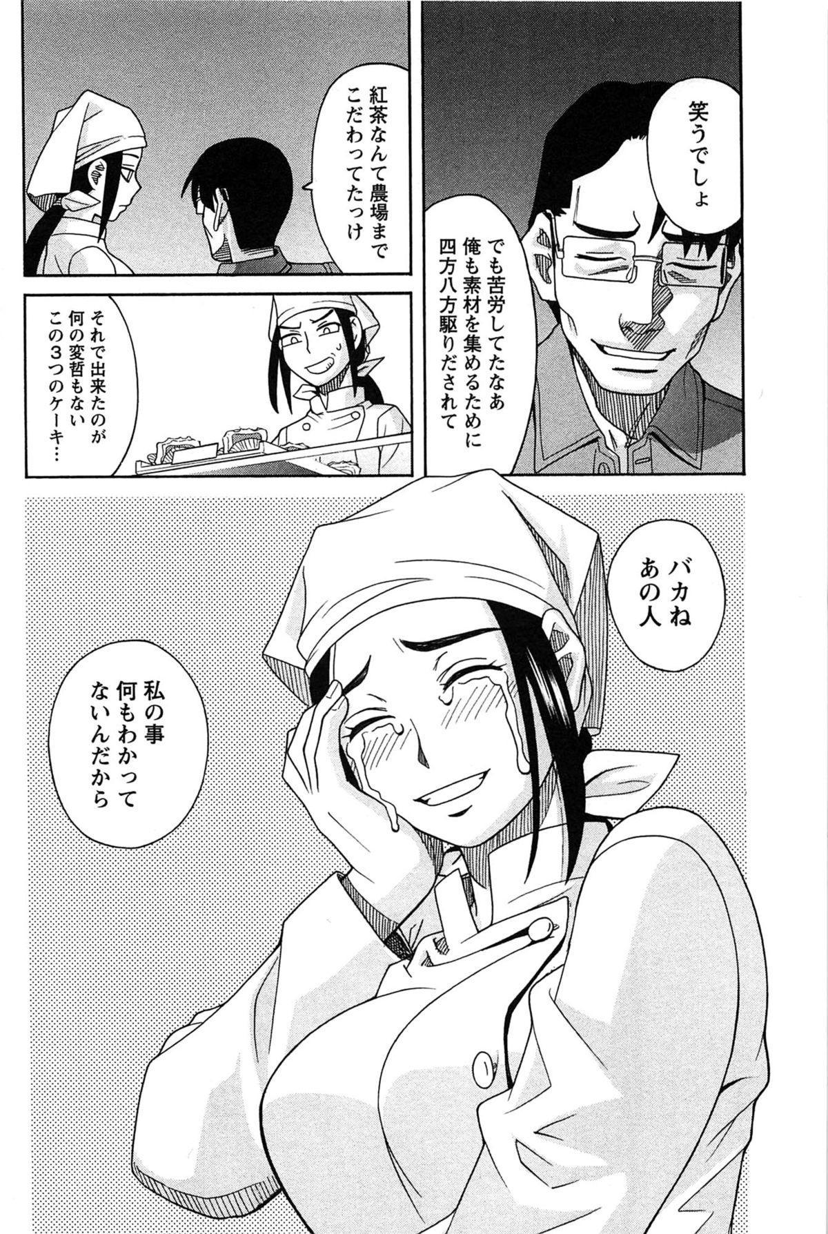 Hanamaru Yougashiten de Aimashou 115