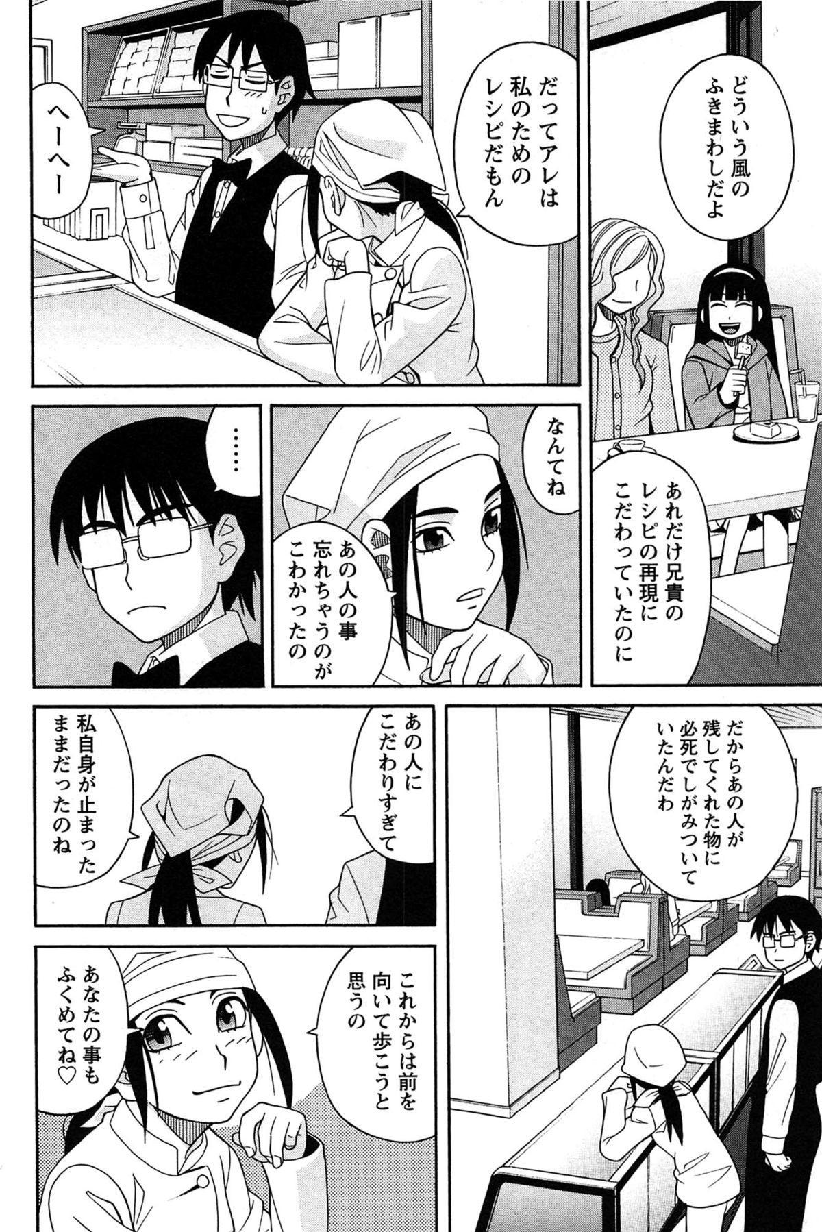 Hanamaru Yougashiten de Aimashou 119