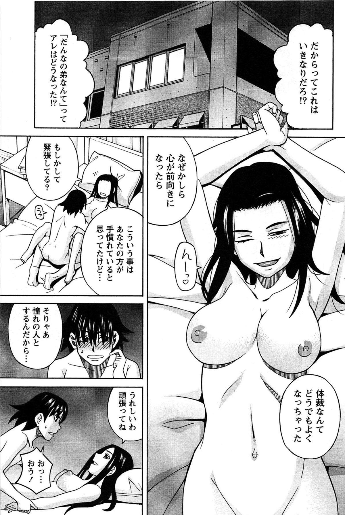 Hanamaru Yougashiten de Aimashou 120
