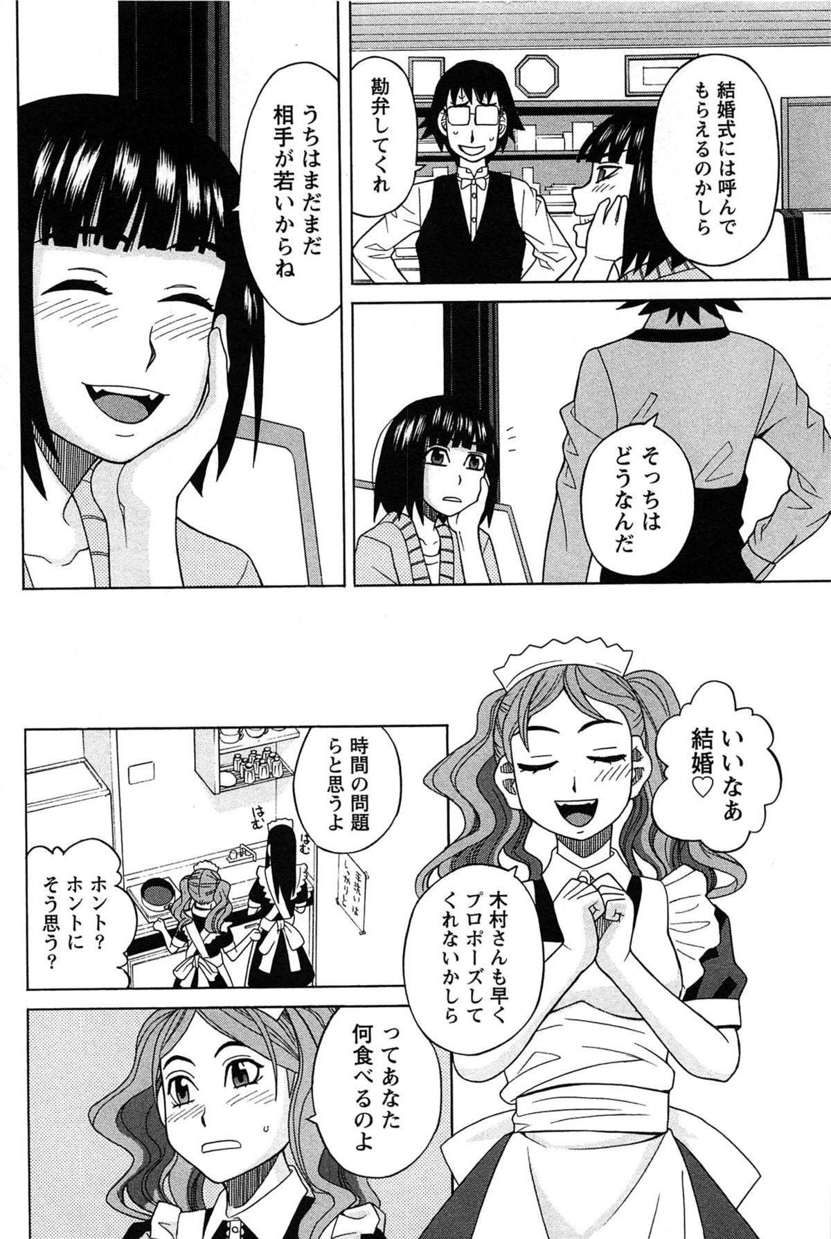 Hanamaru Yougashiten de Aimashou 131