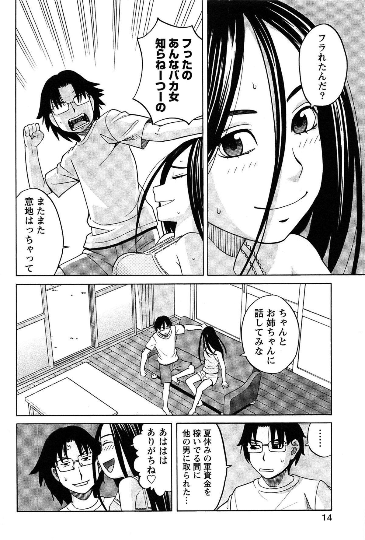 Hanamaru Yougashiten de Aimashou 13
