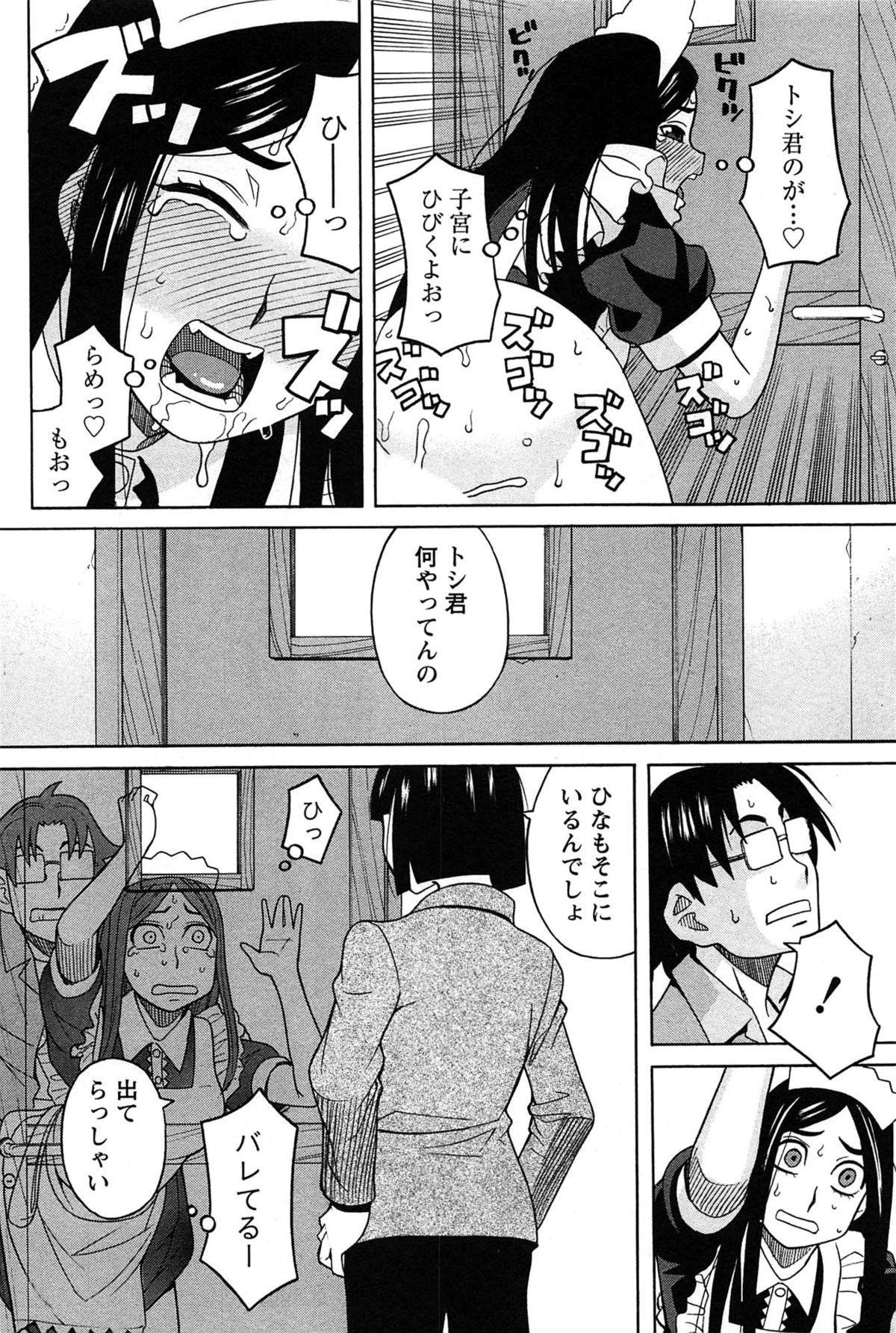 Hanamaru Yougashiten de Aimashou 143
