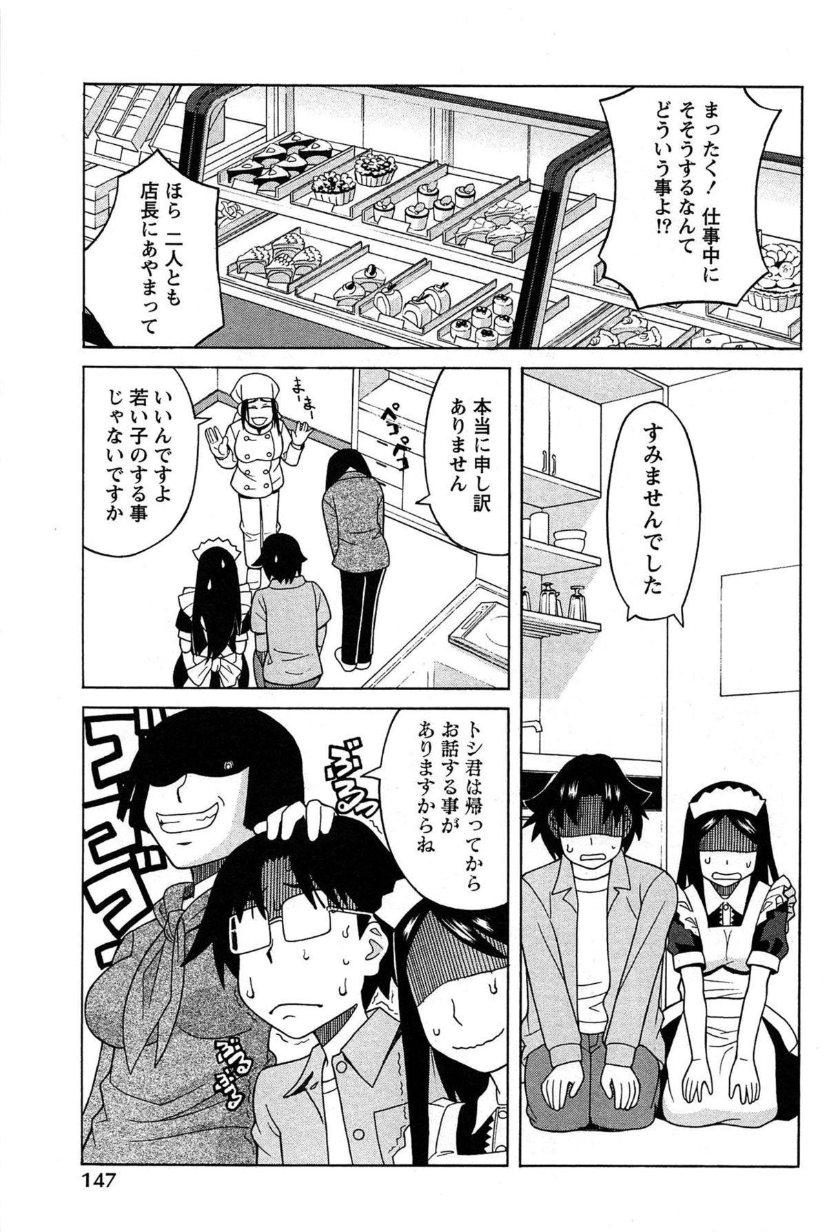 Hanamaru Yougashiten de Aimashou 146