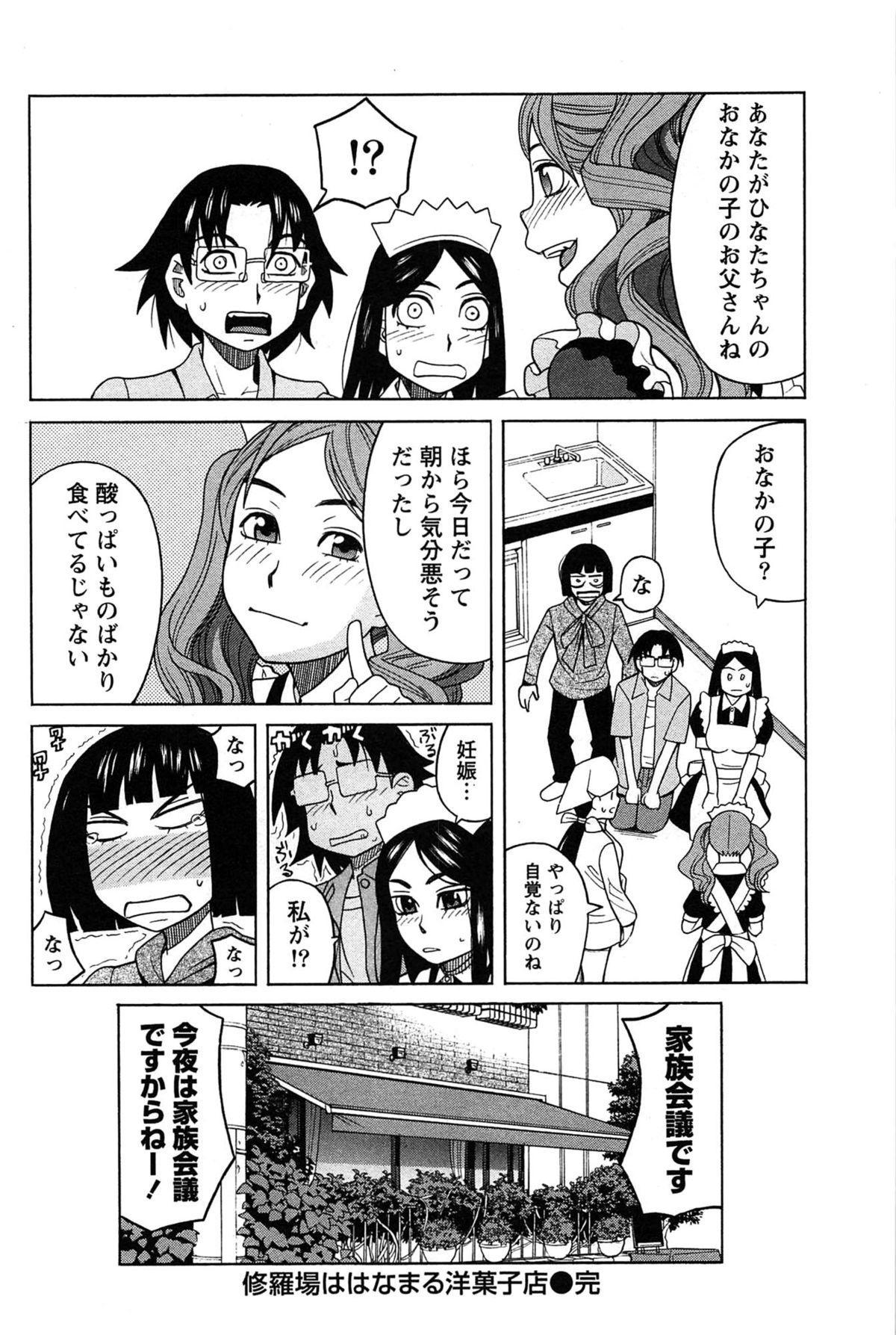 Hanamaru Yougashiten de Aimashou 147