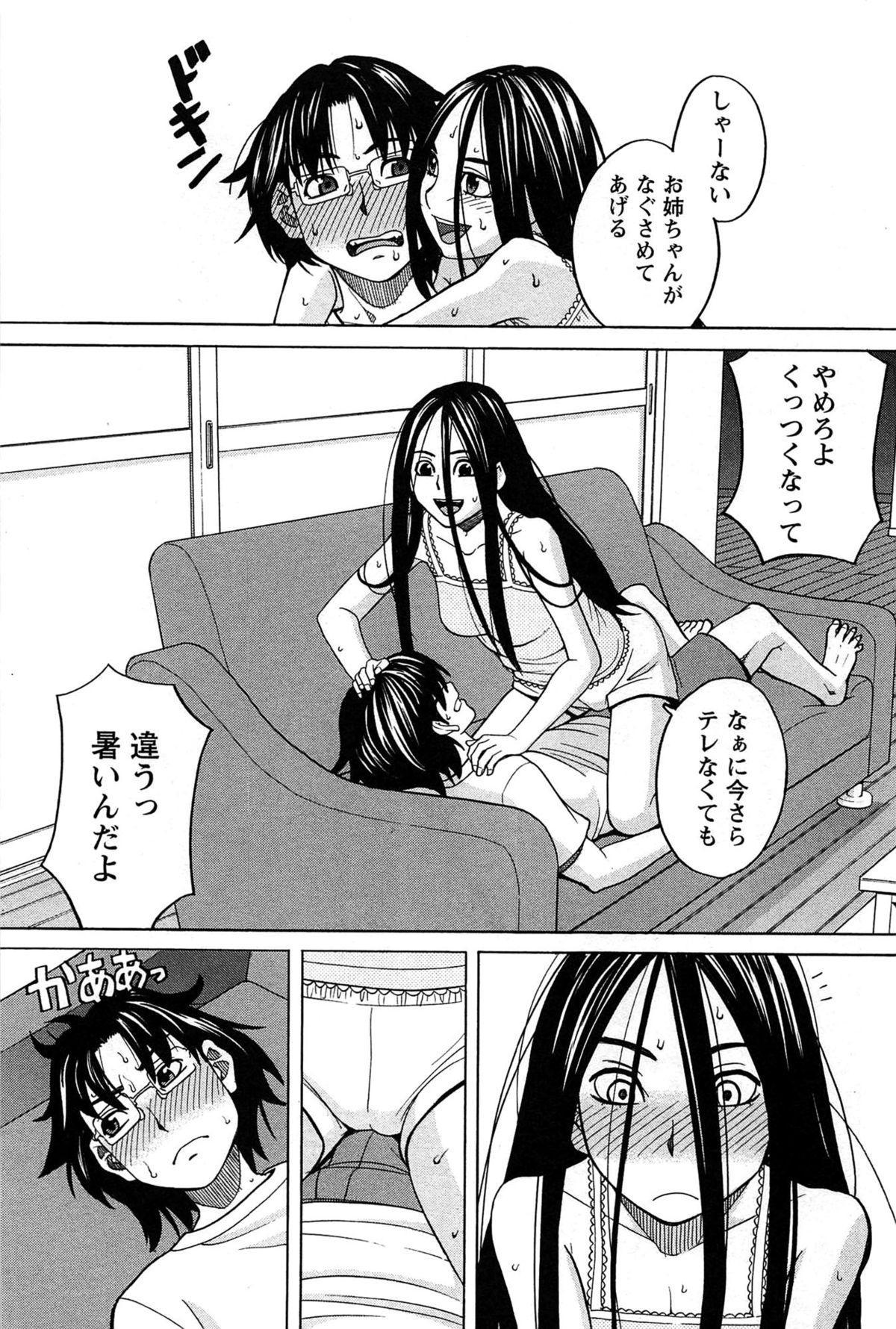 Hanamaru Yougashiten de Aimashou 14