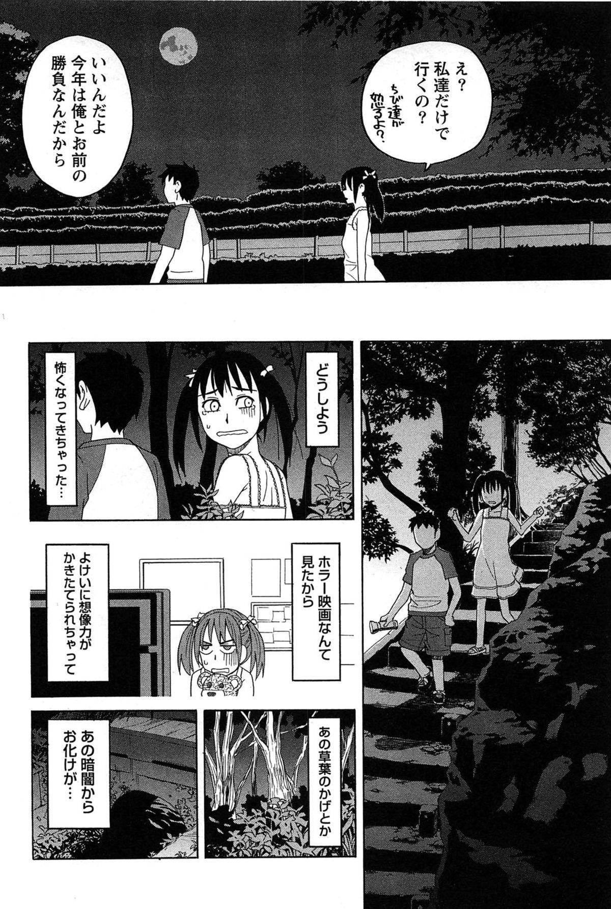 Hanamaru Yougashiten de Aimashou 155