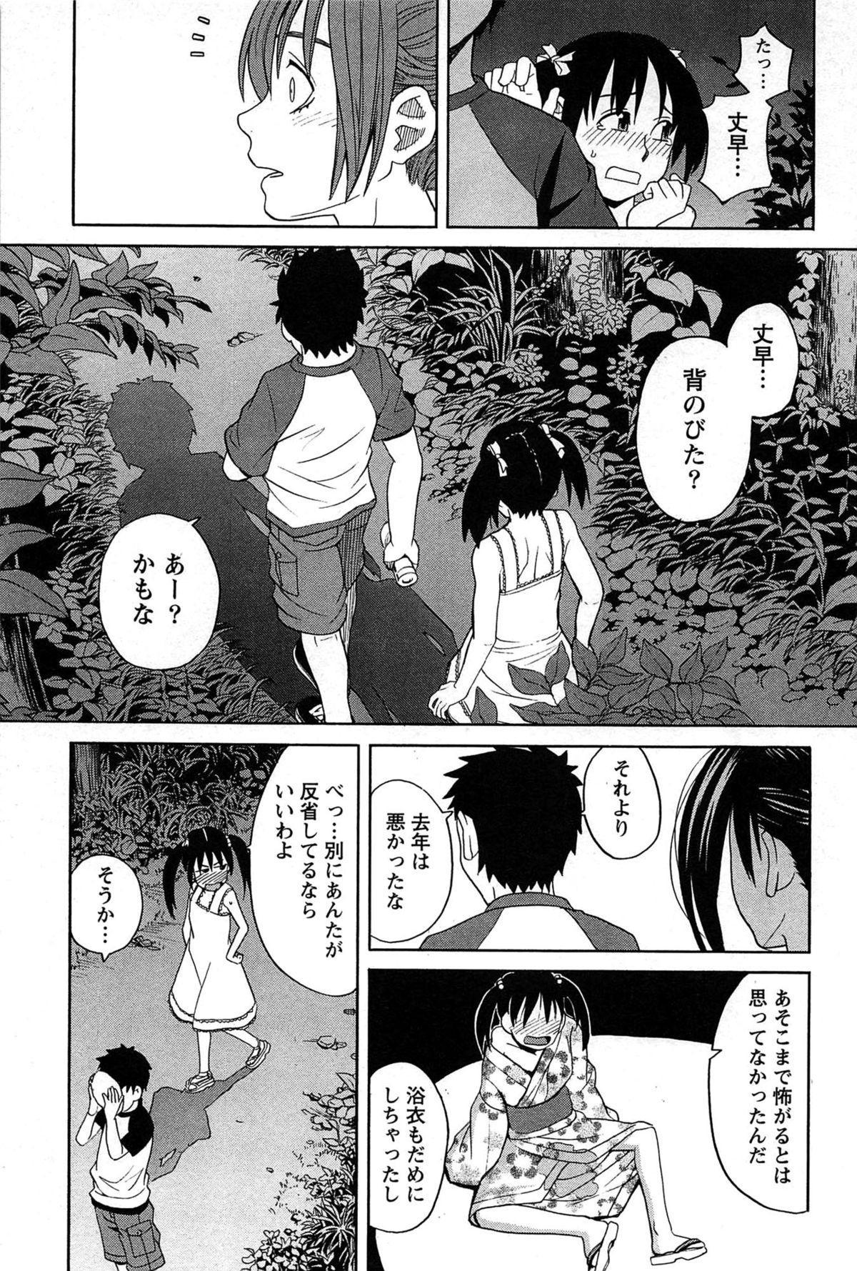 Hanamaru Yougashiten de Aimashou 156