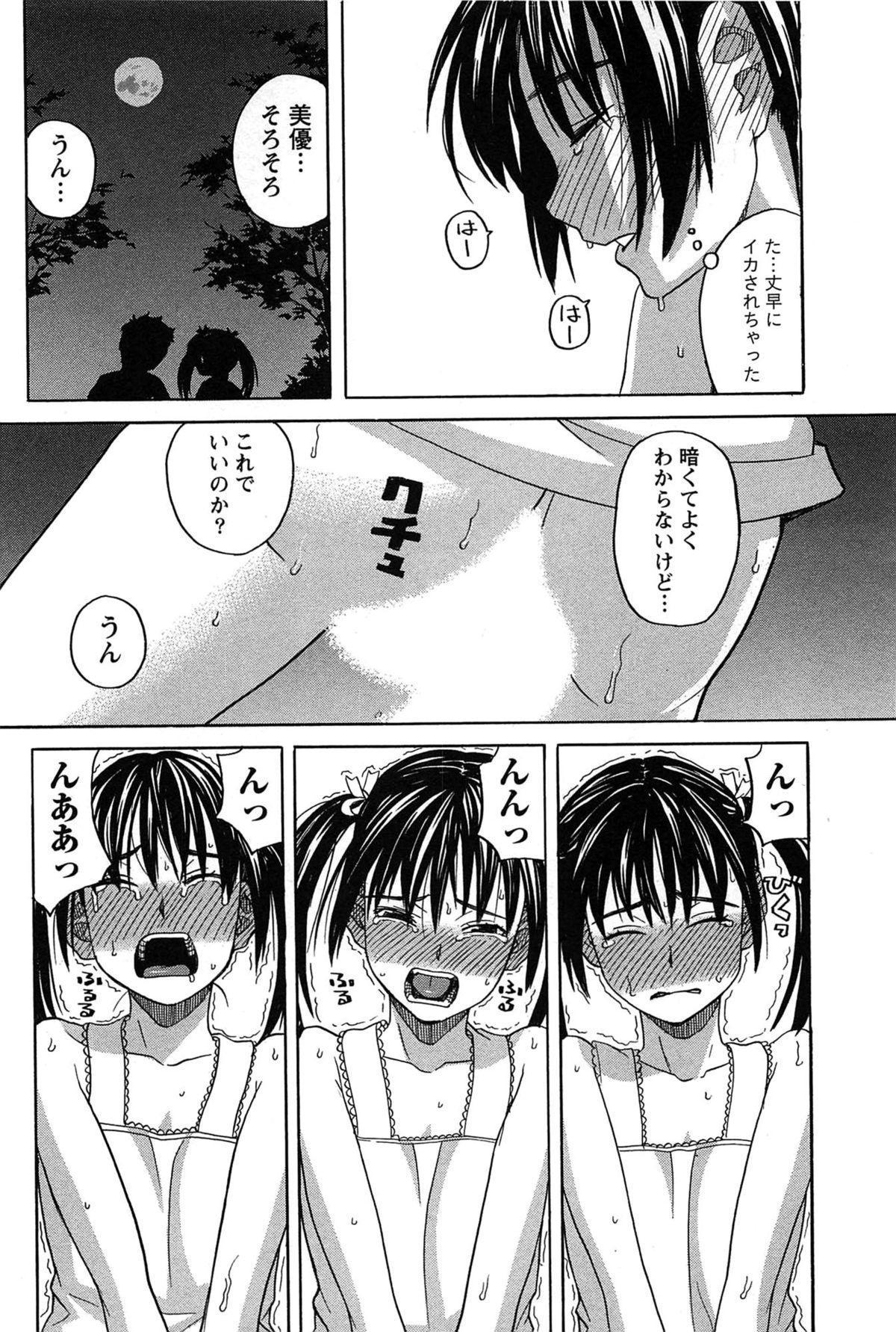 Hanamaru Yougashiten de Aimashou 163