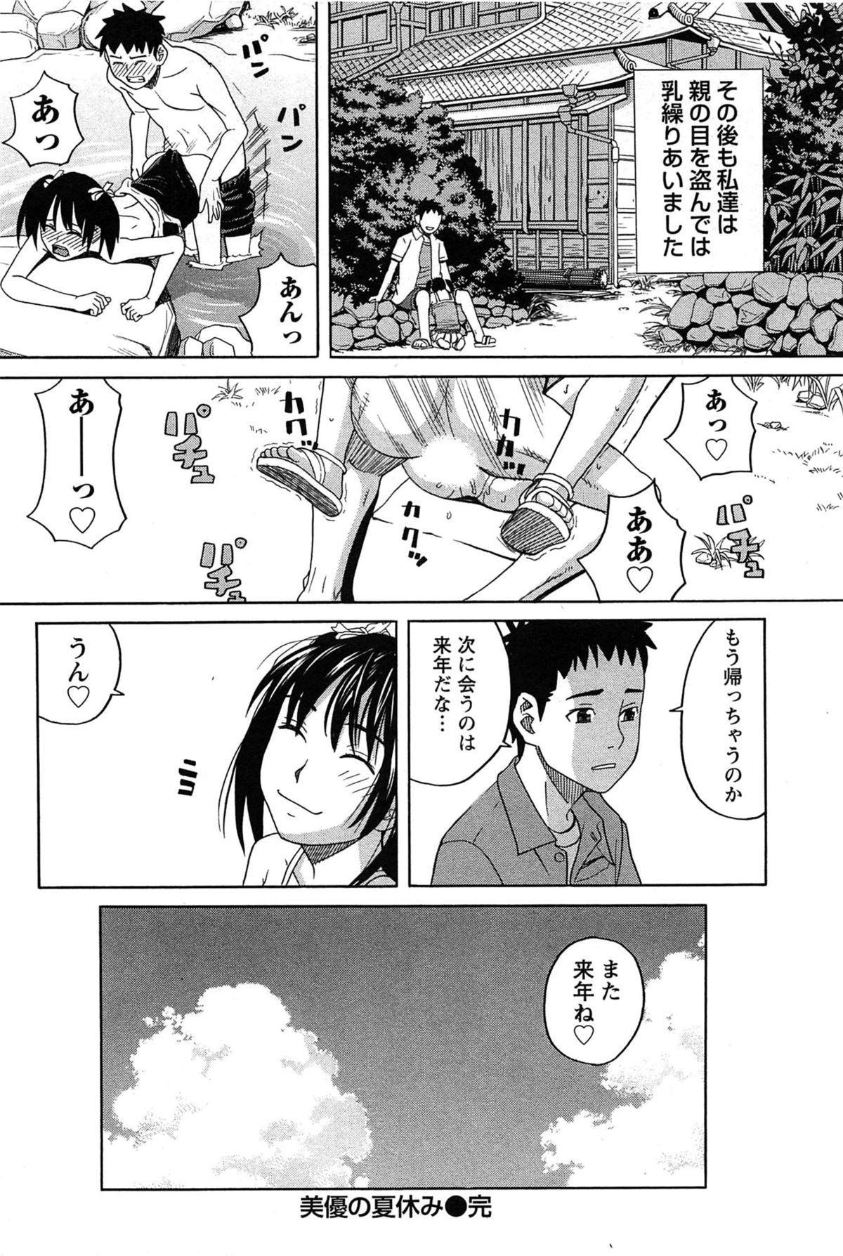 Hanamaru Yougashiten de Aimashou 169