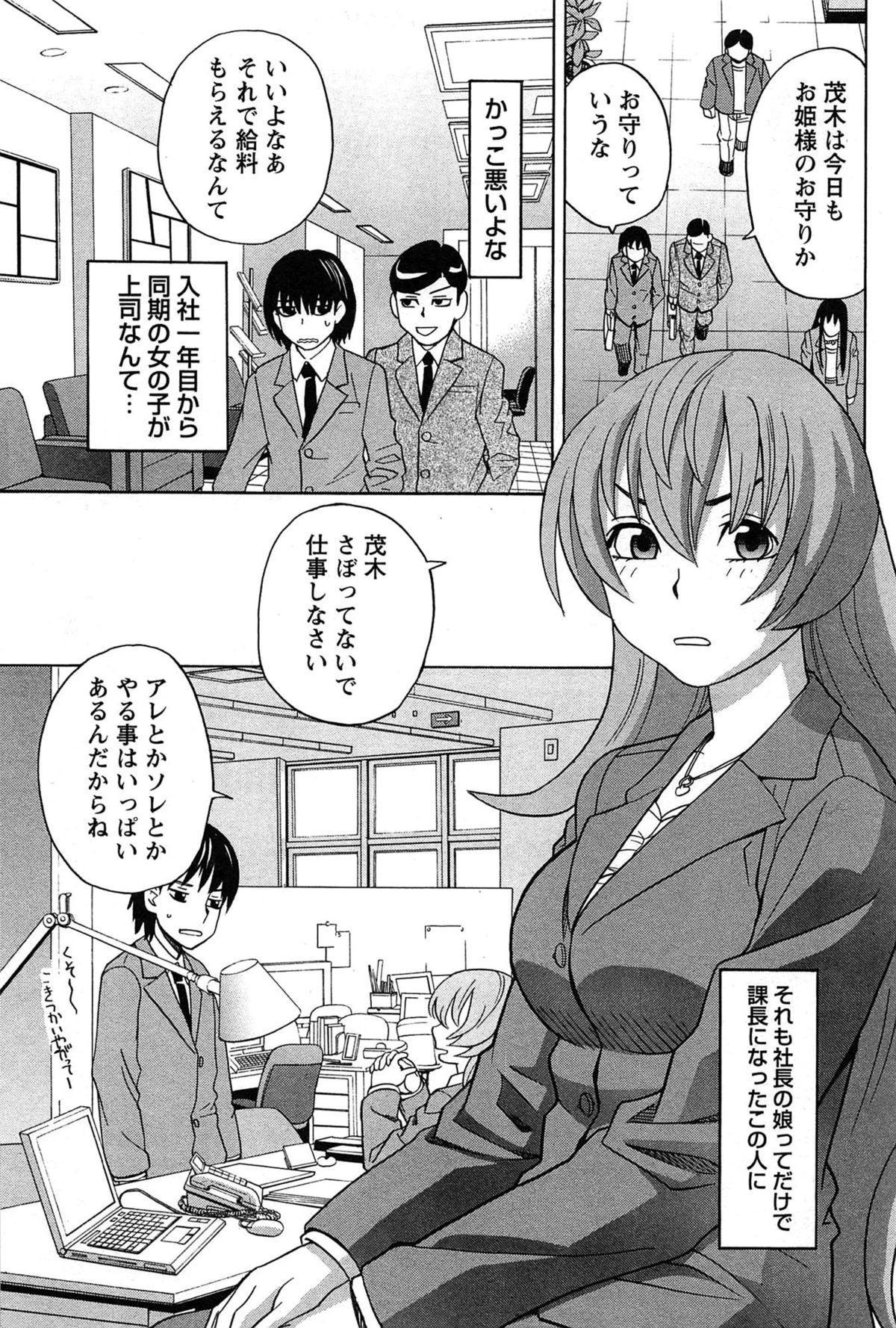 Hanamaru Yougashiten de Aimashou 174