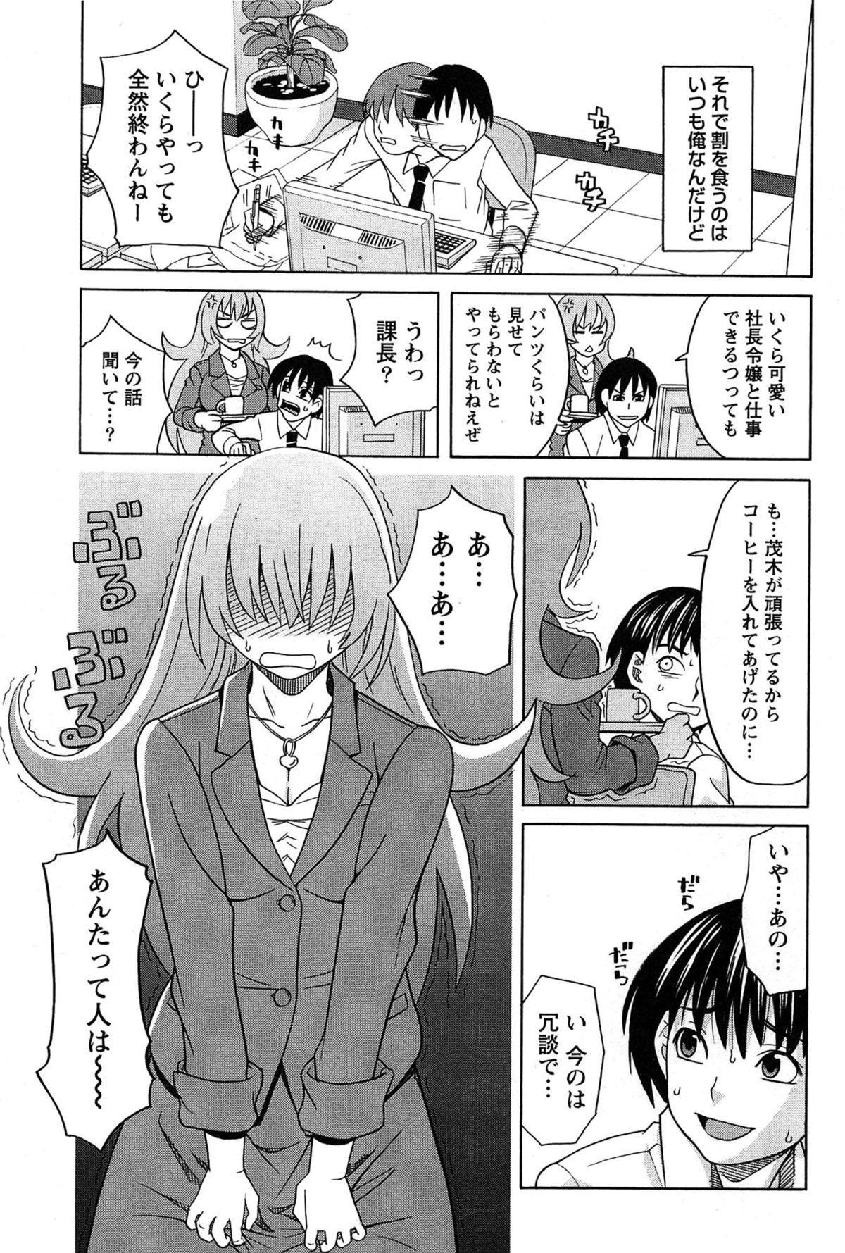 Hanamaru Yougashiten de Aimashou 176