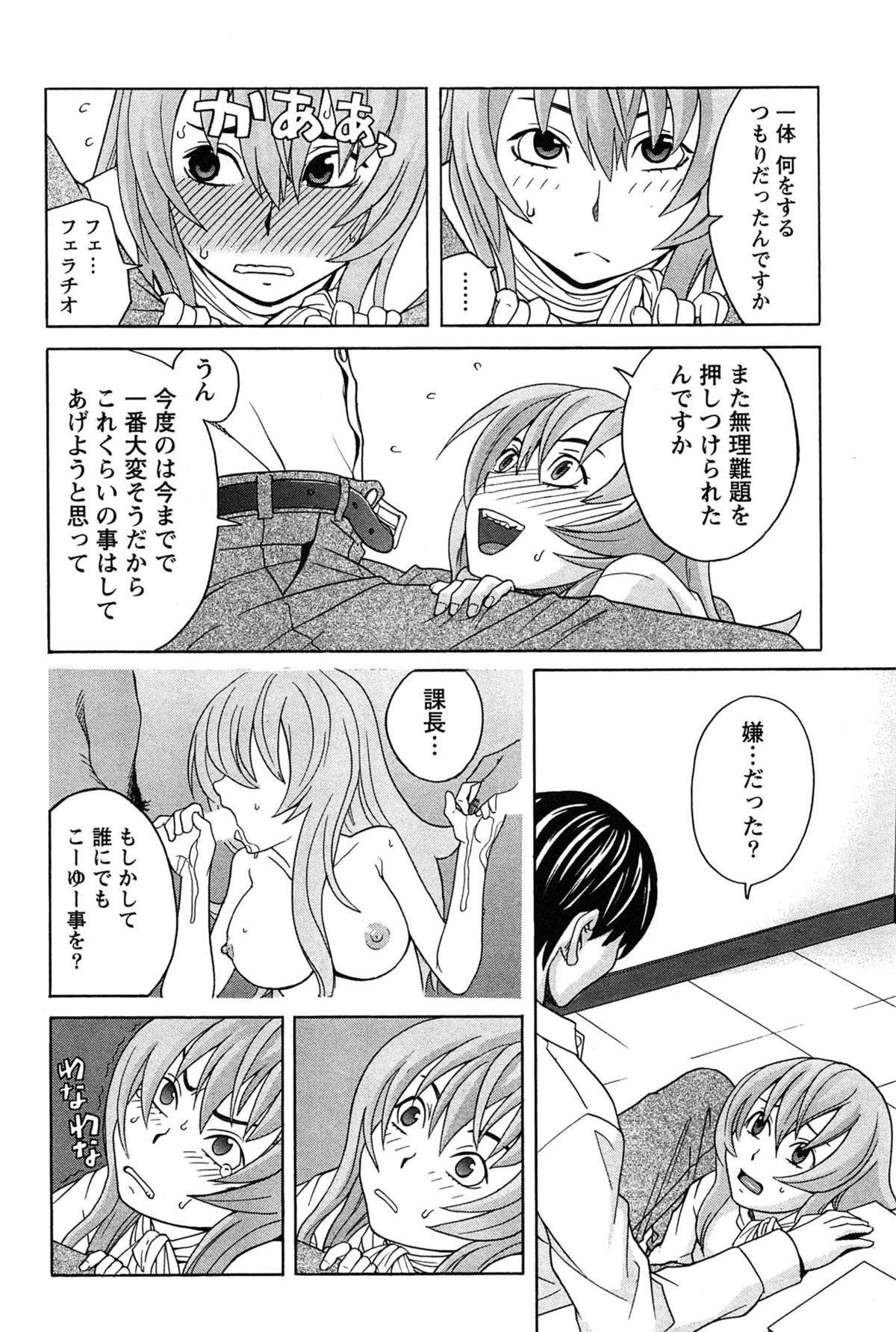 Hanamaru Yougashiten de Aimashou 181