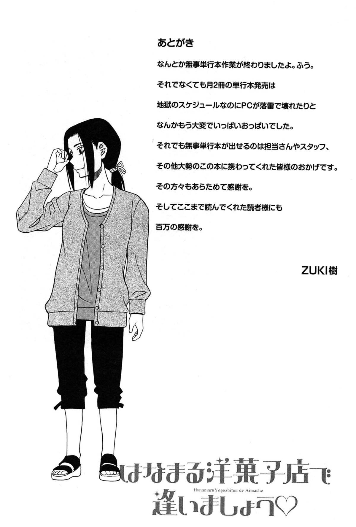 Hanamaru Yougashiten de Aimashou 192