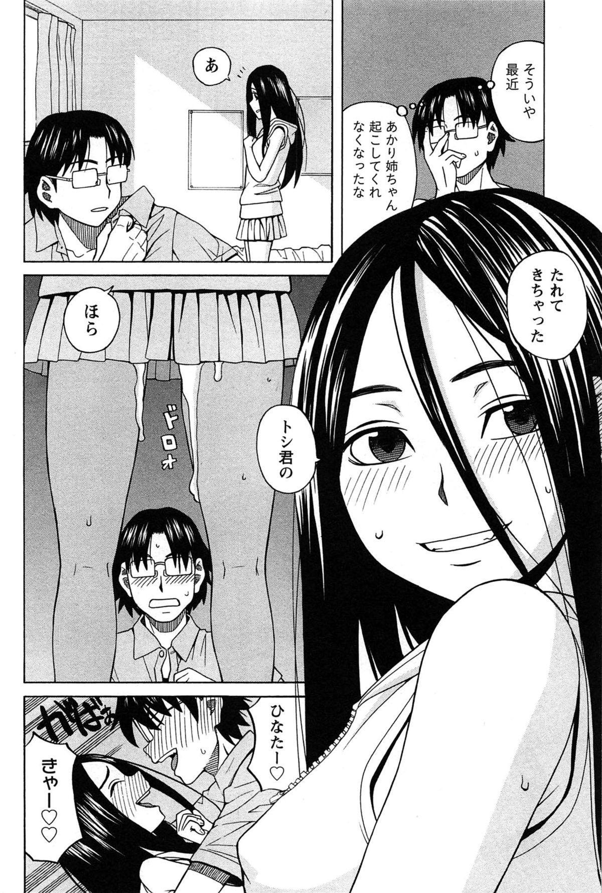 Hanamaru Yougashiten de Aimashou 27