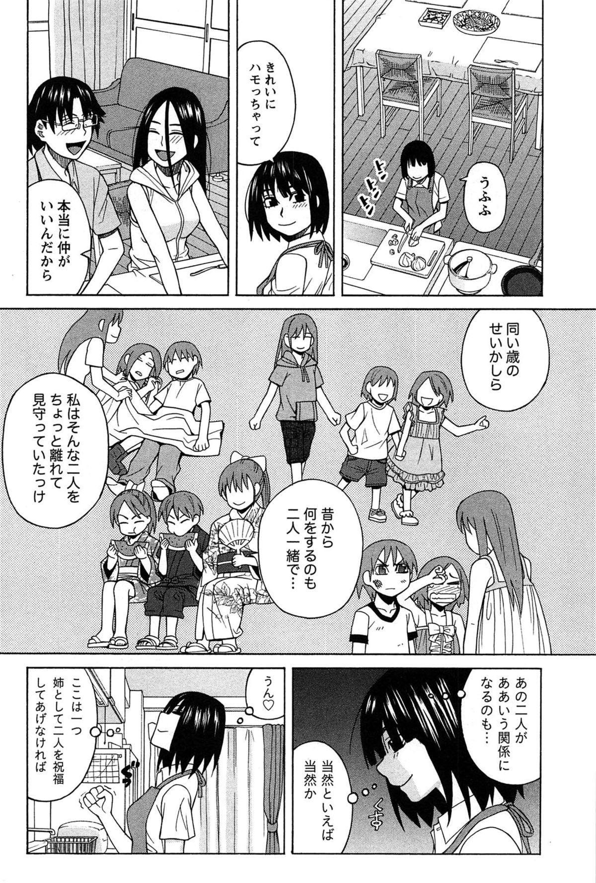 Hanamaru Yougashiten de Aimashou 29