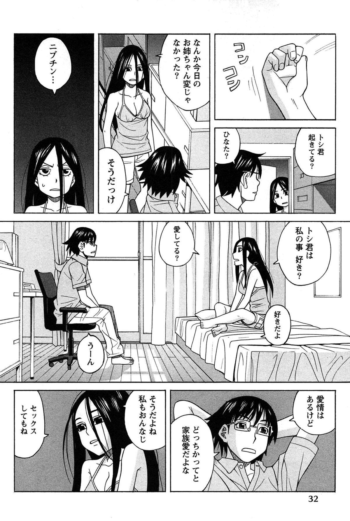 Hanamaru Yougashiten de Aimashou 31