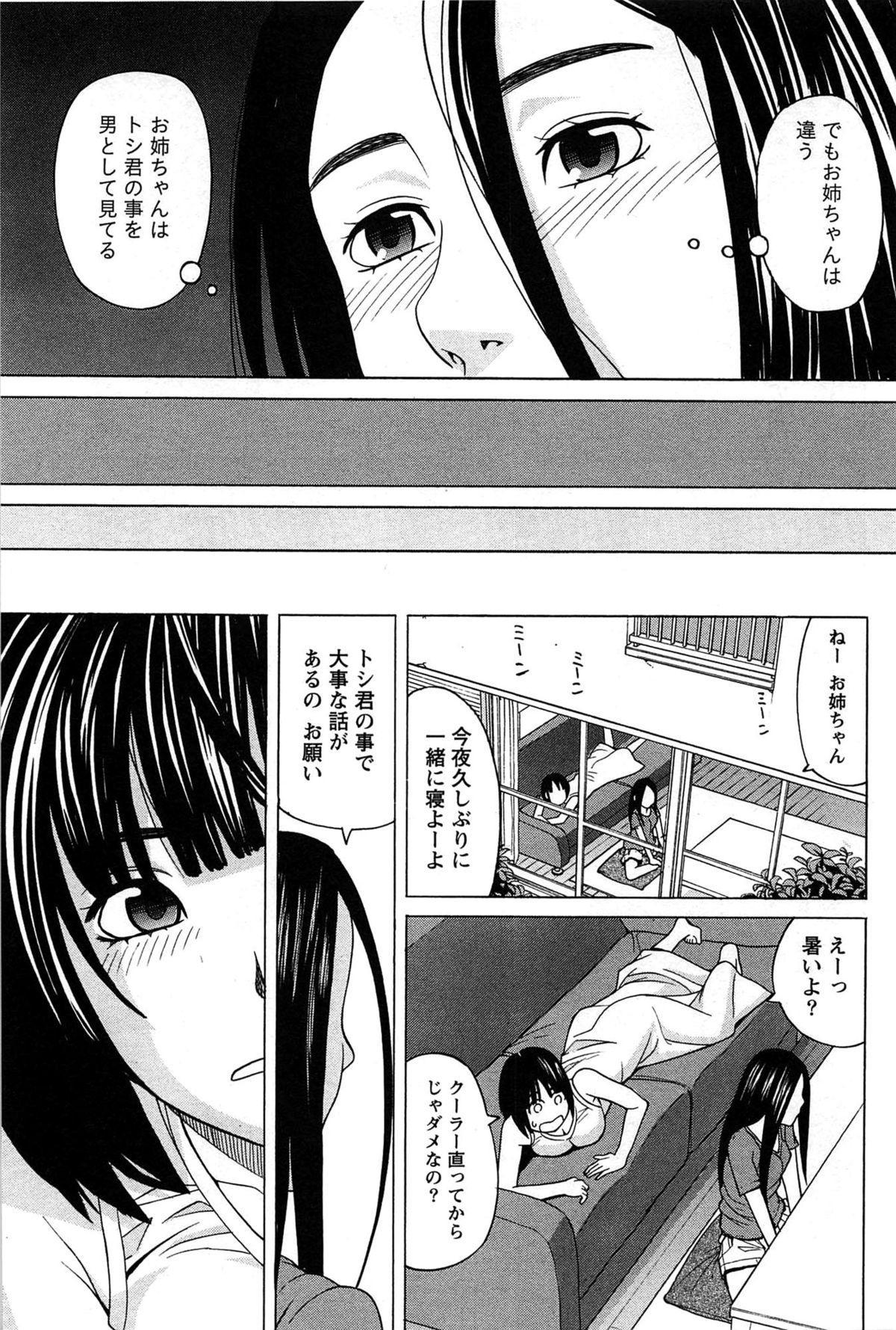 Hanamaru Yougashiten de Aimashou 32