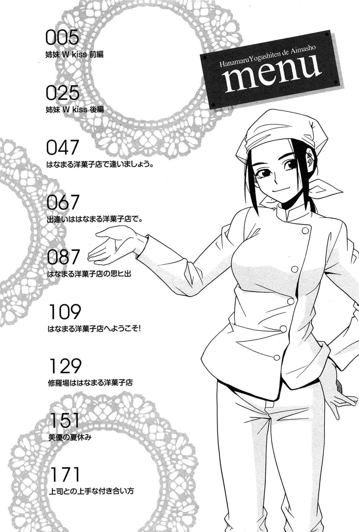 Hanamaru Yougashiten de Aimashou 3