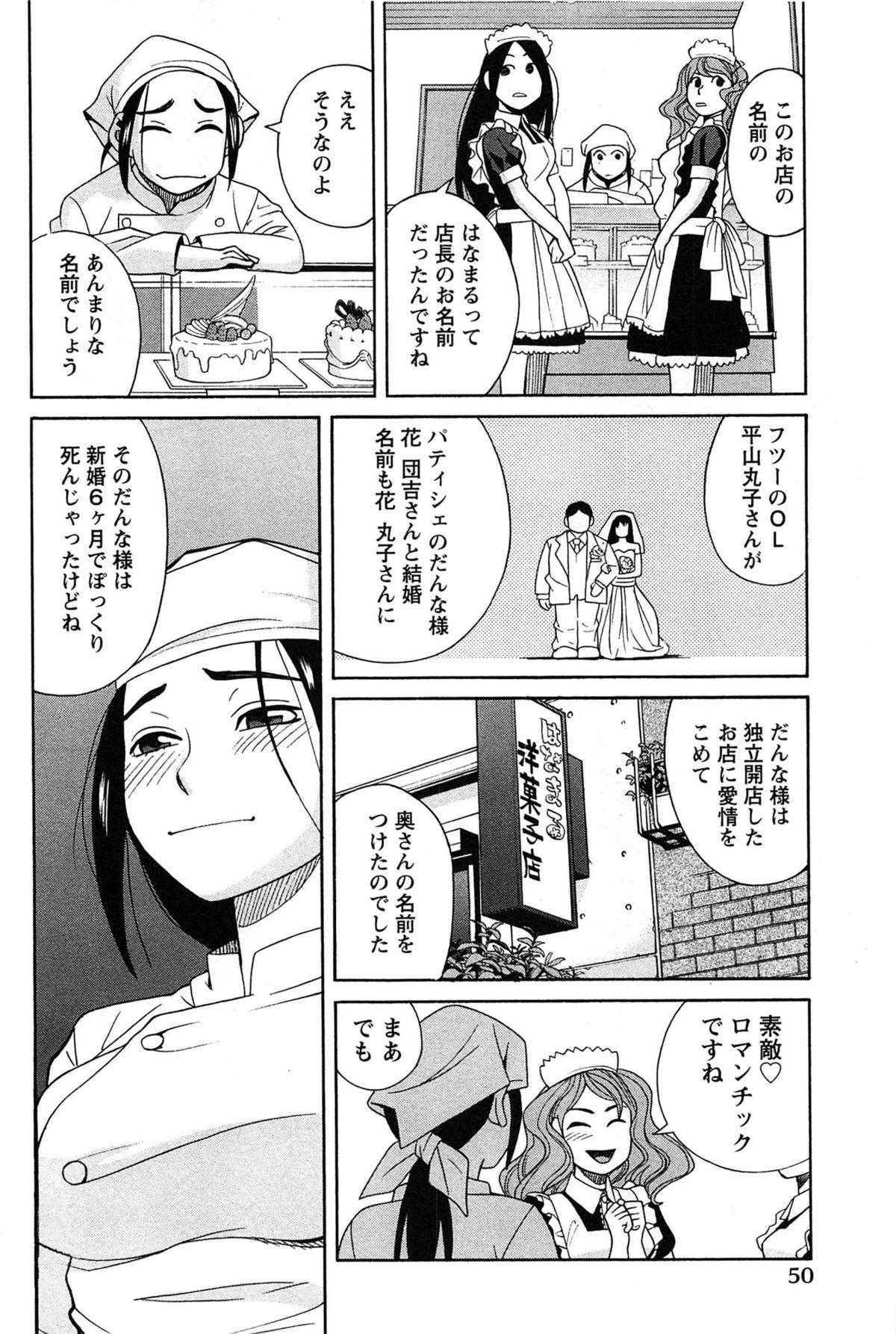 Hanamaru Yougashiten de Aimashou 49