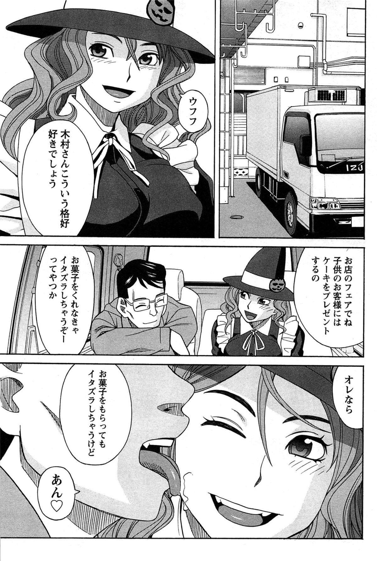 Hanamaru Yougashiten de Aimashou 52