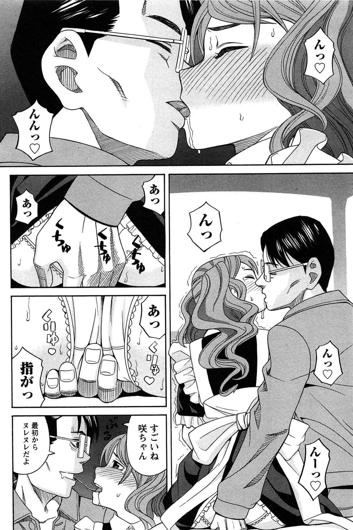 Hanamaru Yougashiten de Aimashou 53