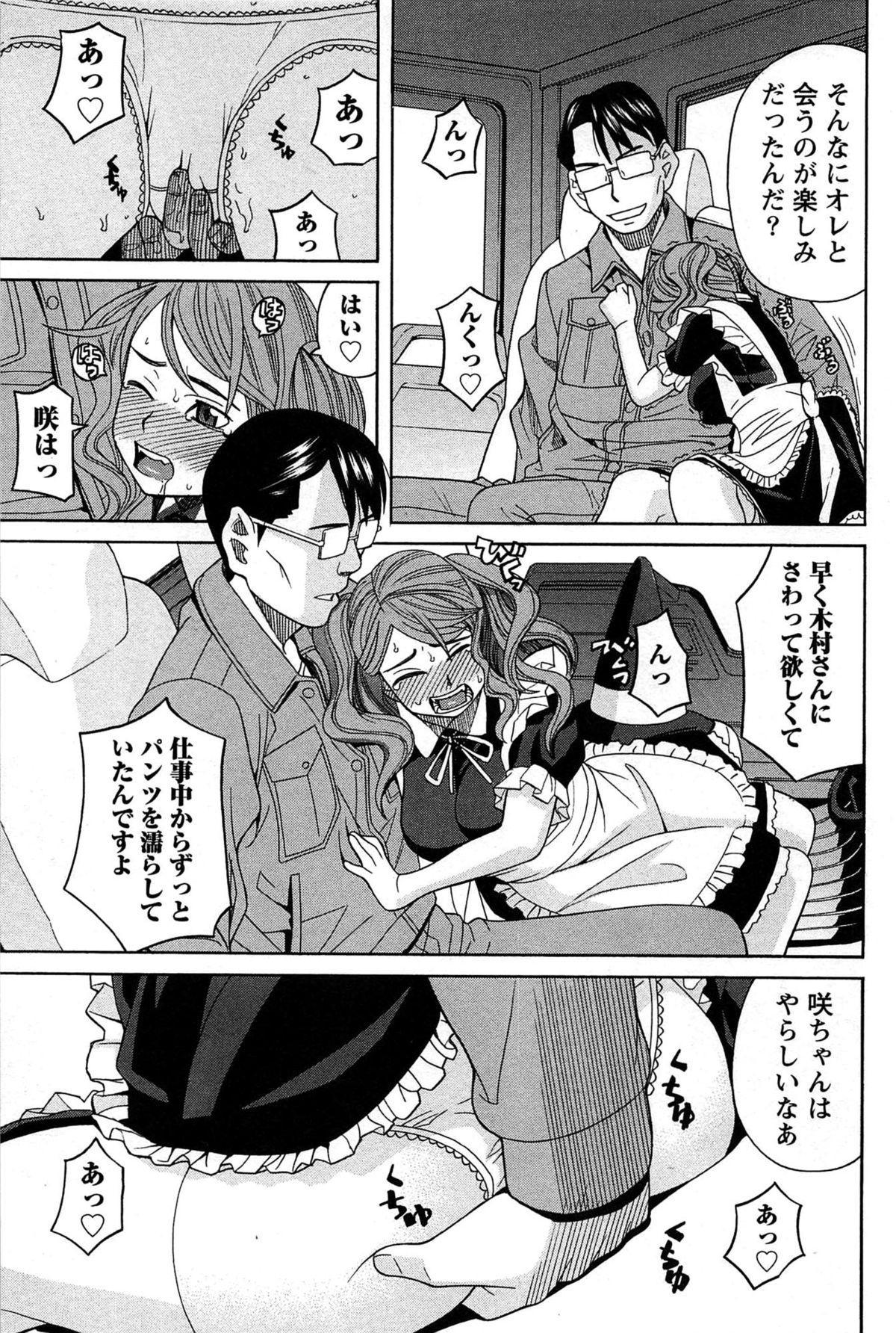 Hanamaru Yougashiten de Aimashou 54
