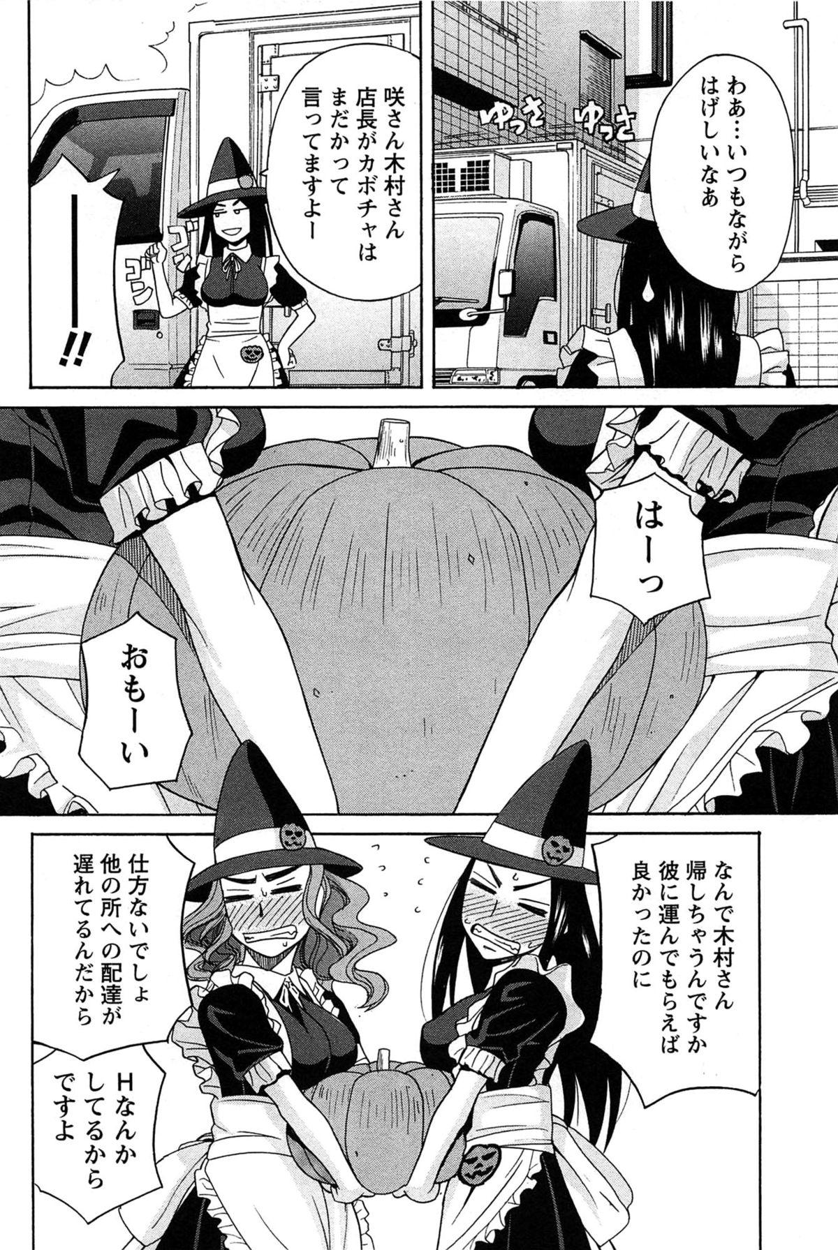 Hanamaru Yougashiten de Aimashou 61