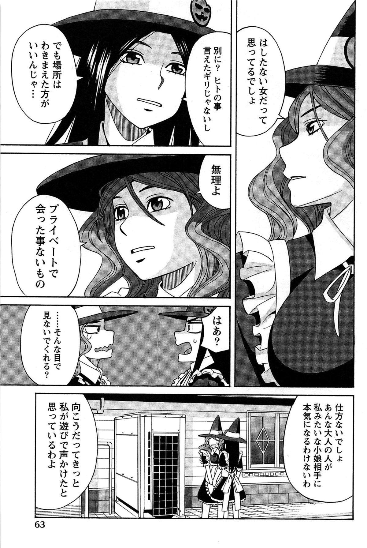 Hanamaru Yougashiten de Aimashou 62