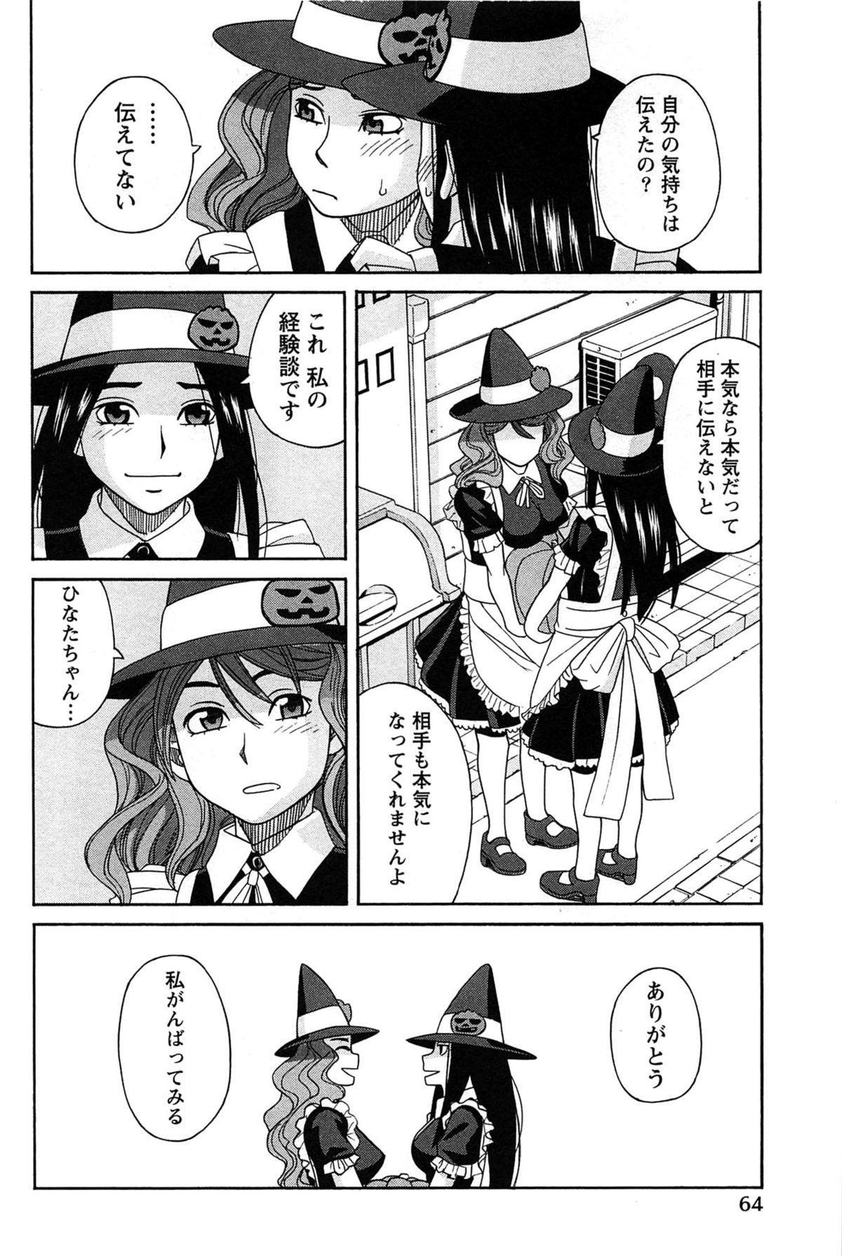 Hanamaru Yougashiten de Aimashou 63