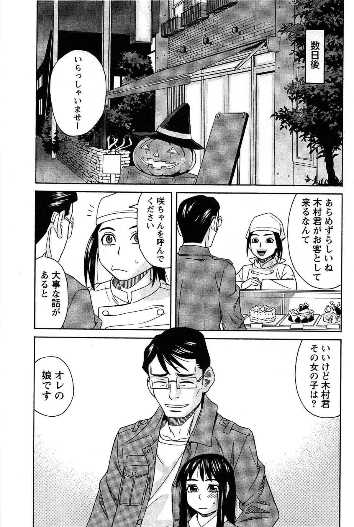 Hanamaru Yougashiten de Aimashou 64