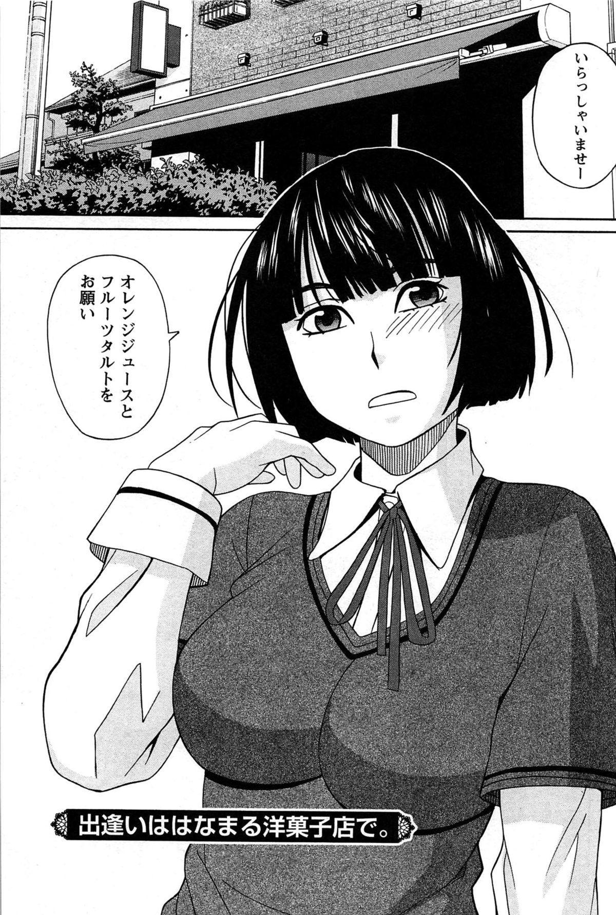 Hanamaru Yougashiten de Aimashou 66