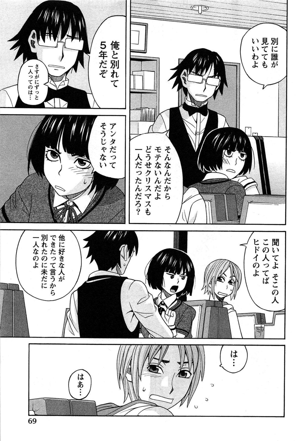 Hanamaru Yougashiten de Aimashou 68