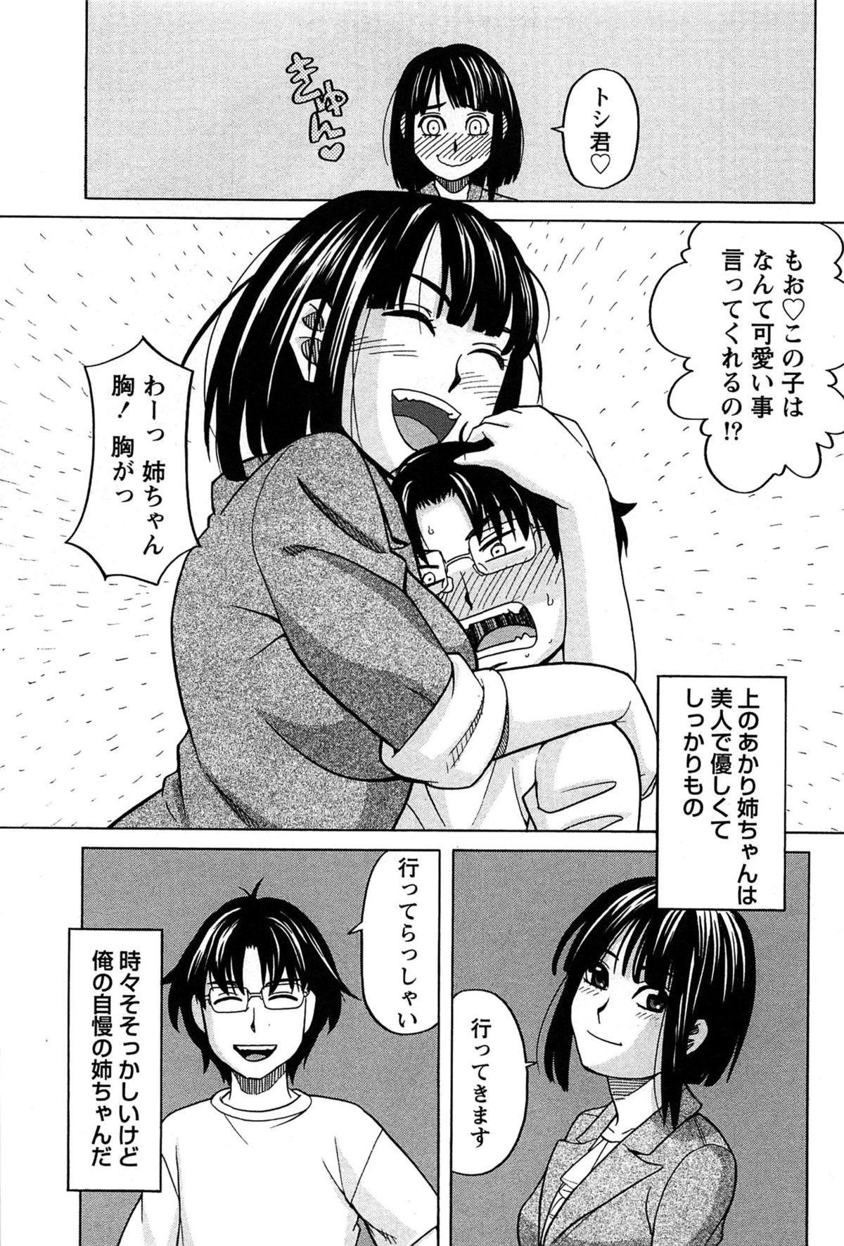 Hanamaru Yougashiten de Aimashou 6
