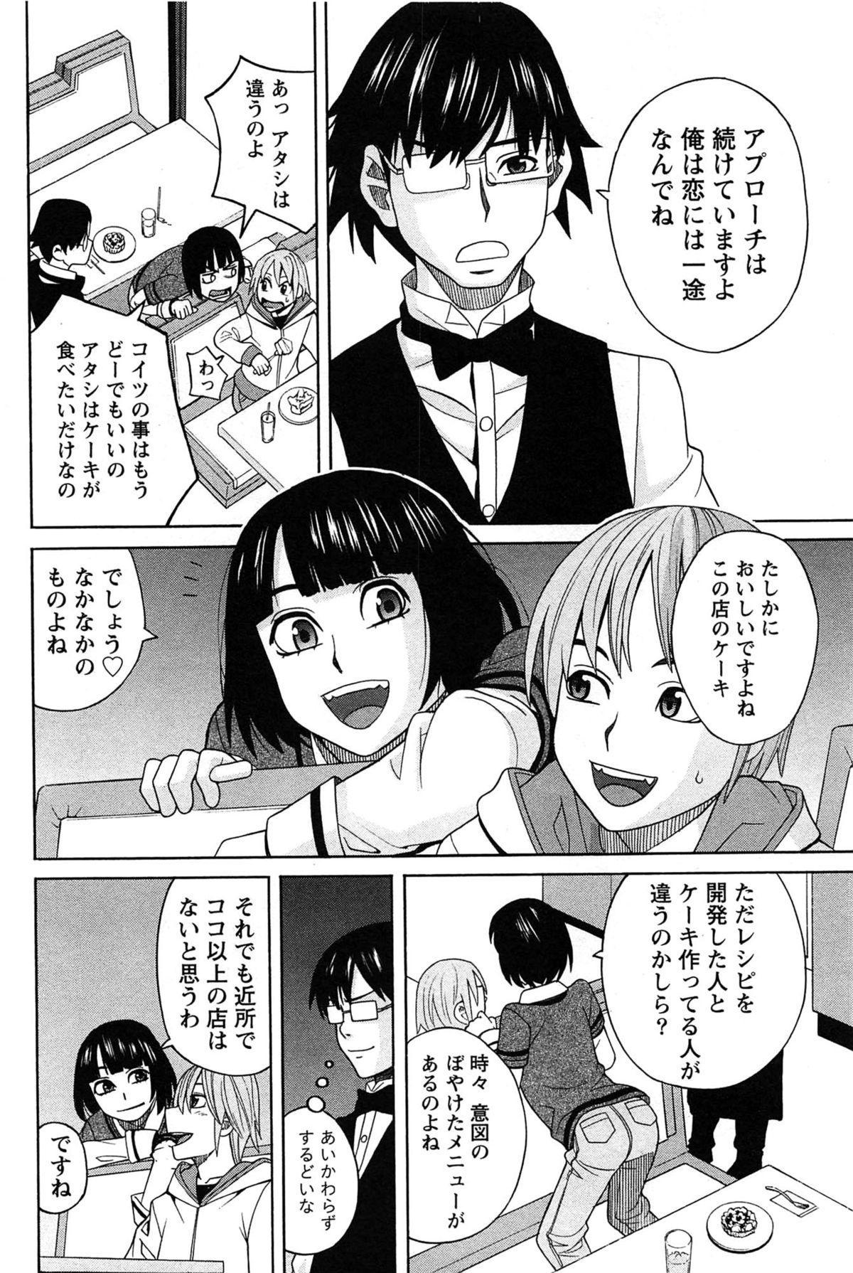 Hanamaru Yougashiten de Aimashou 69