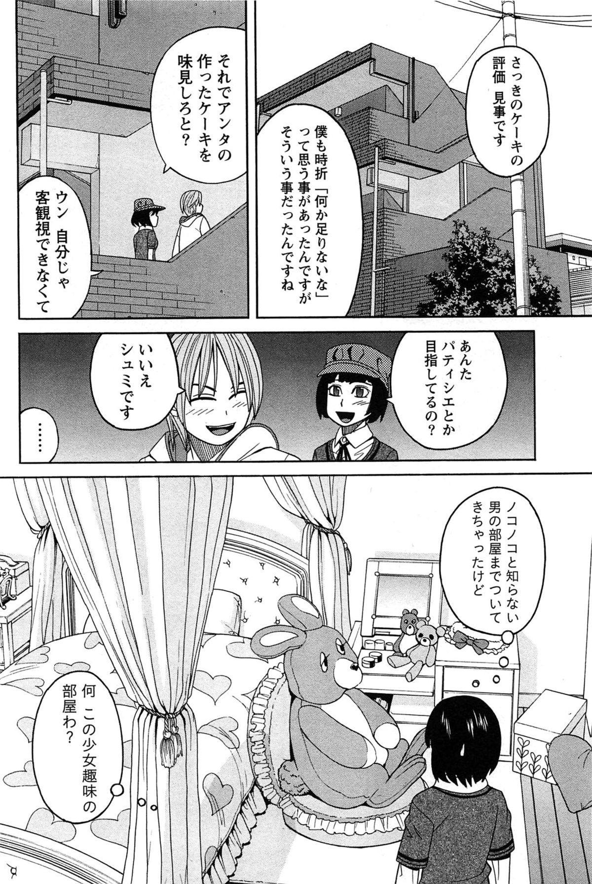 Hanamaru Yougashiten de Aimashou 71