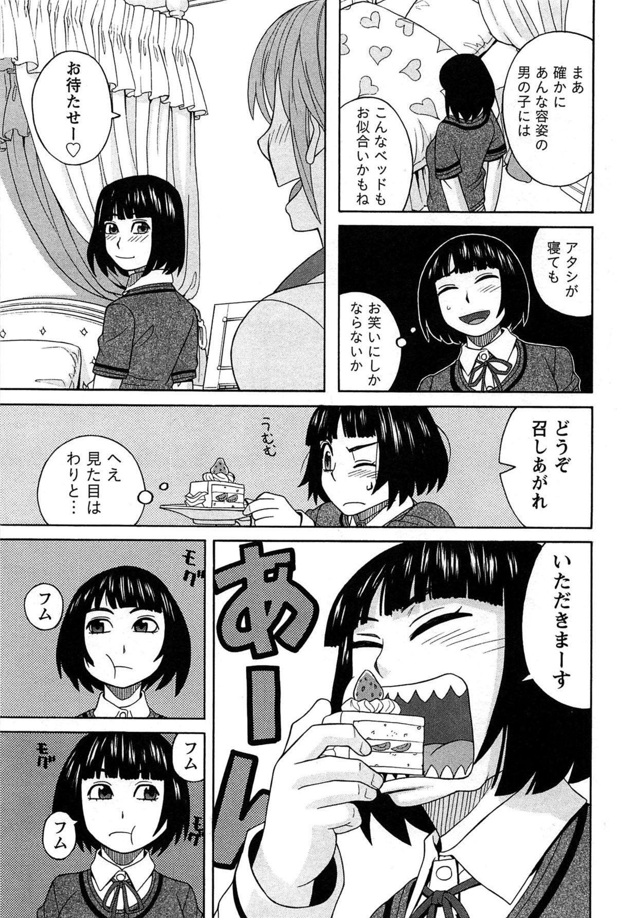 Hanamaru Yougashiten de Aimashou 72