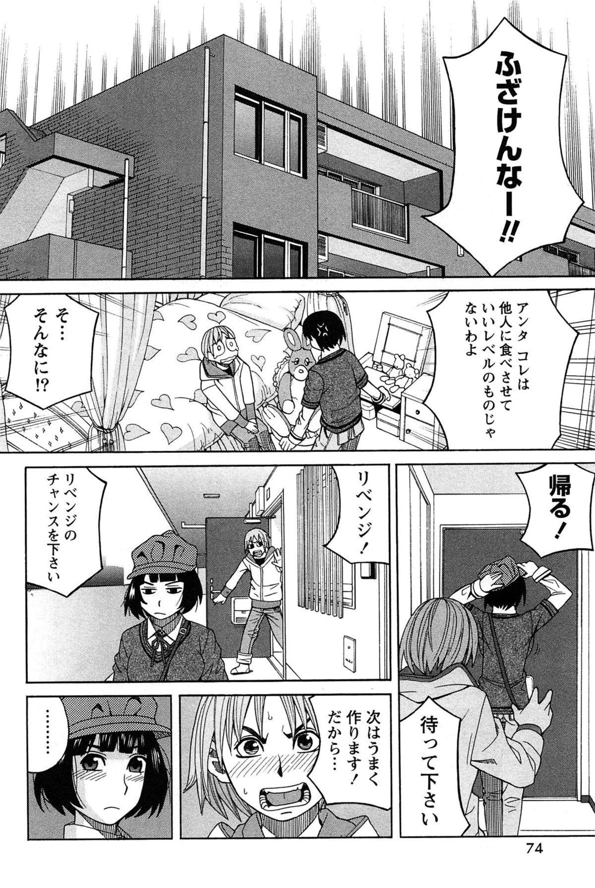 Hanamaru Yougashiten de Aimashou 73