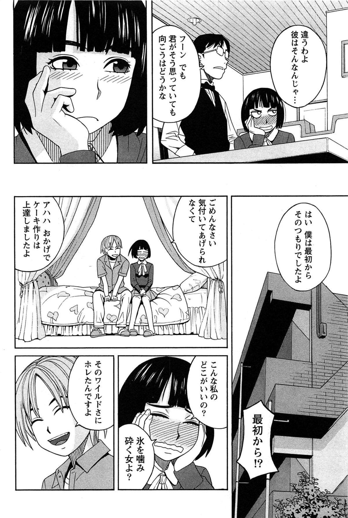 Hanamaru Yougashiten de Aimashou 75