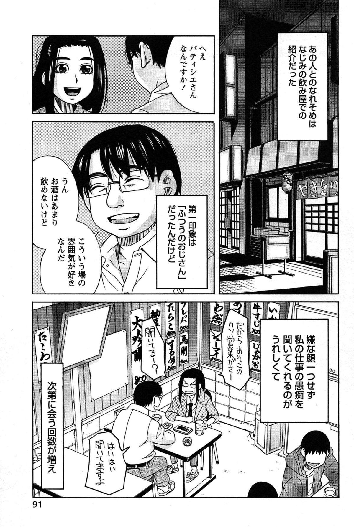 Hanamaru Yougashiten de Aimashou 90