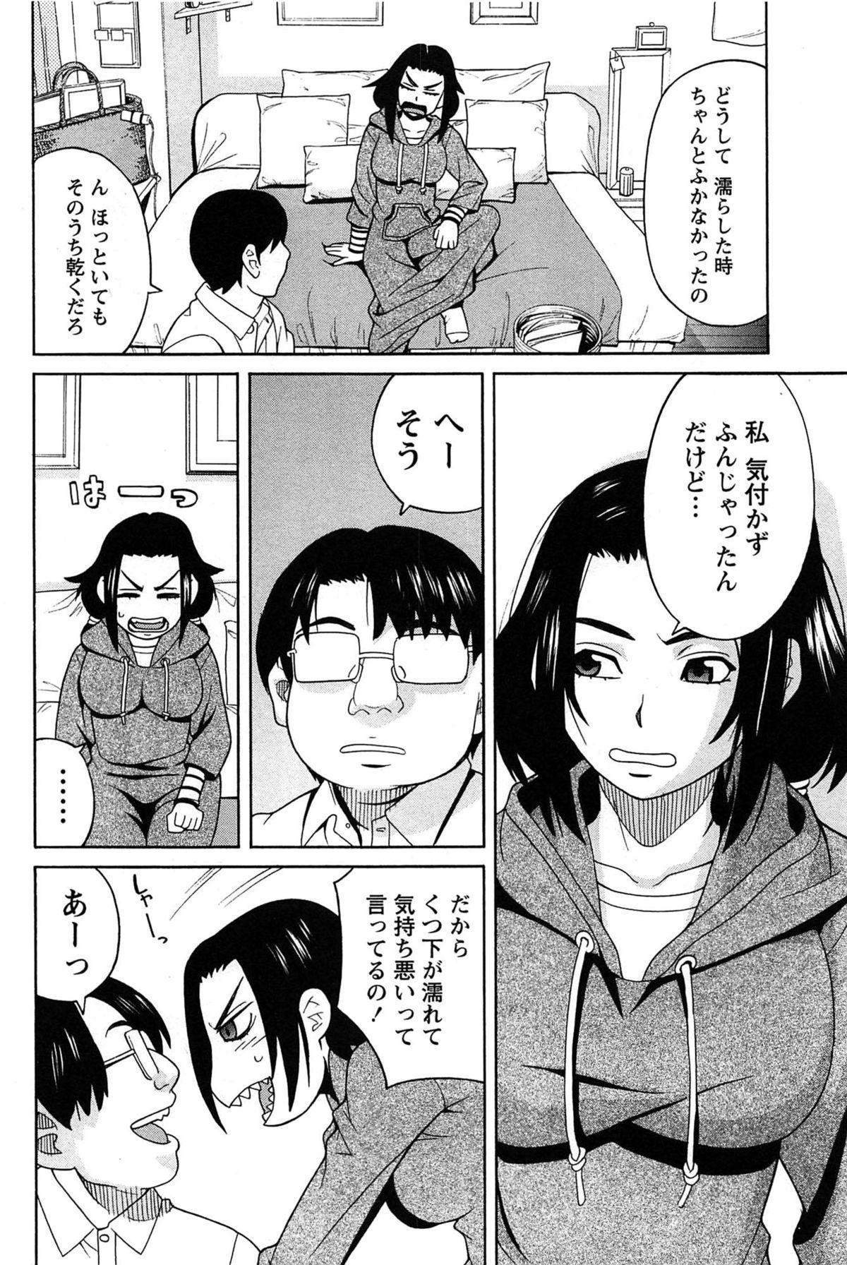 Hanamaru Yougashiten de Aimashou 93