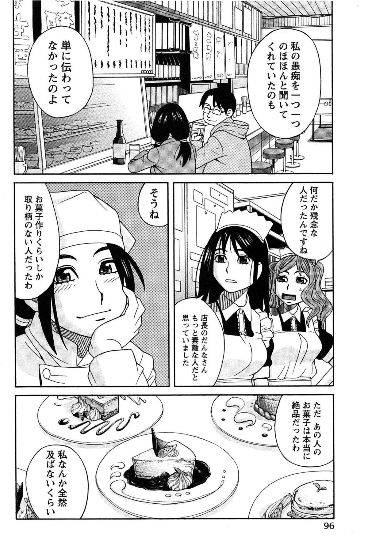 Hanamaru Yougashiten de Aimashou 95