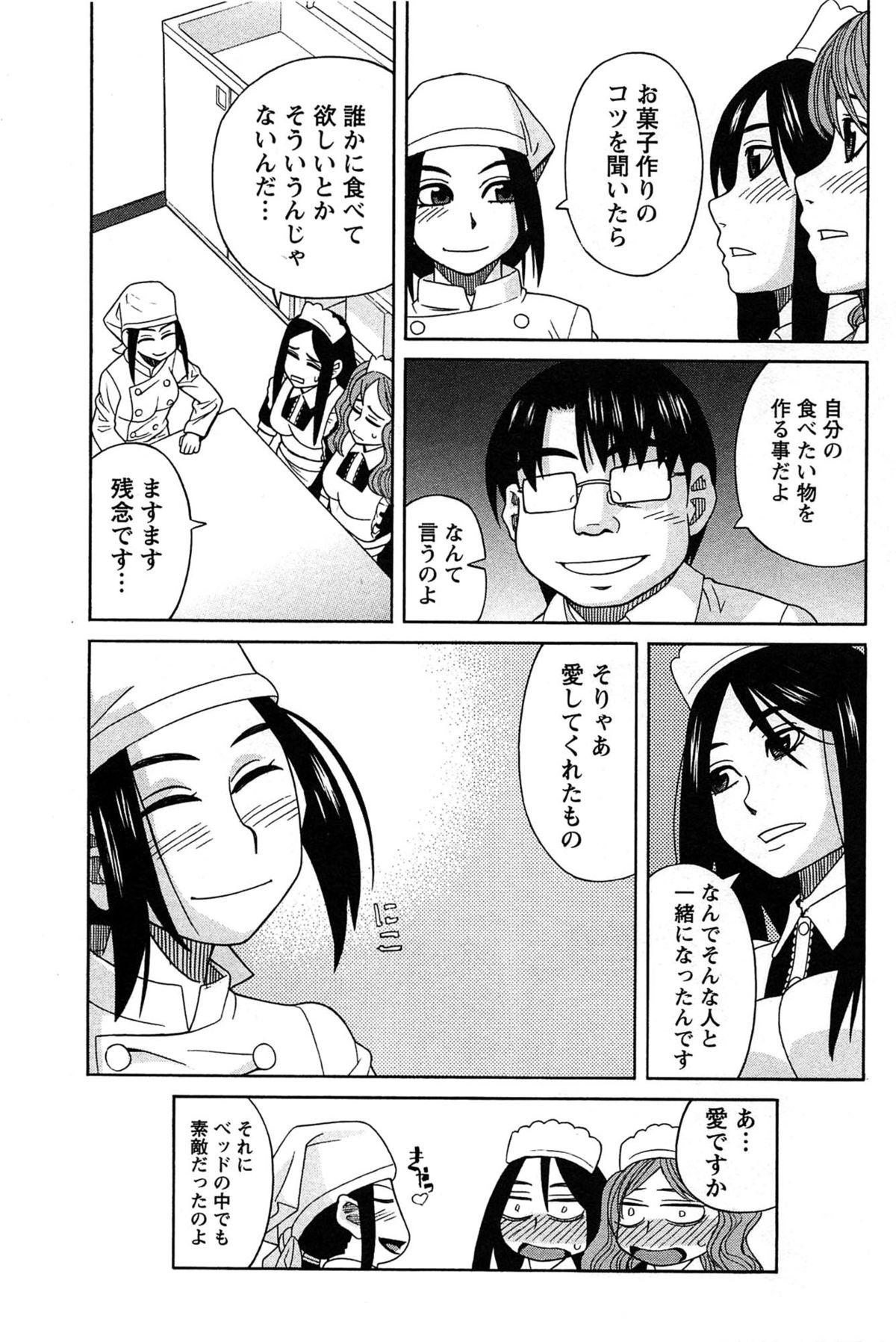 Hanamaru Yougashiten de Aimashou 96