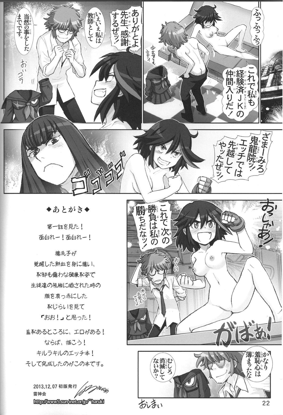 Ryuuko no Susume 20
