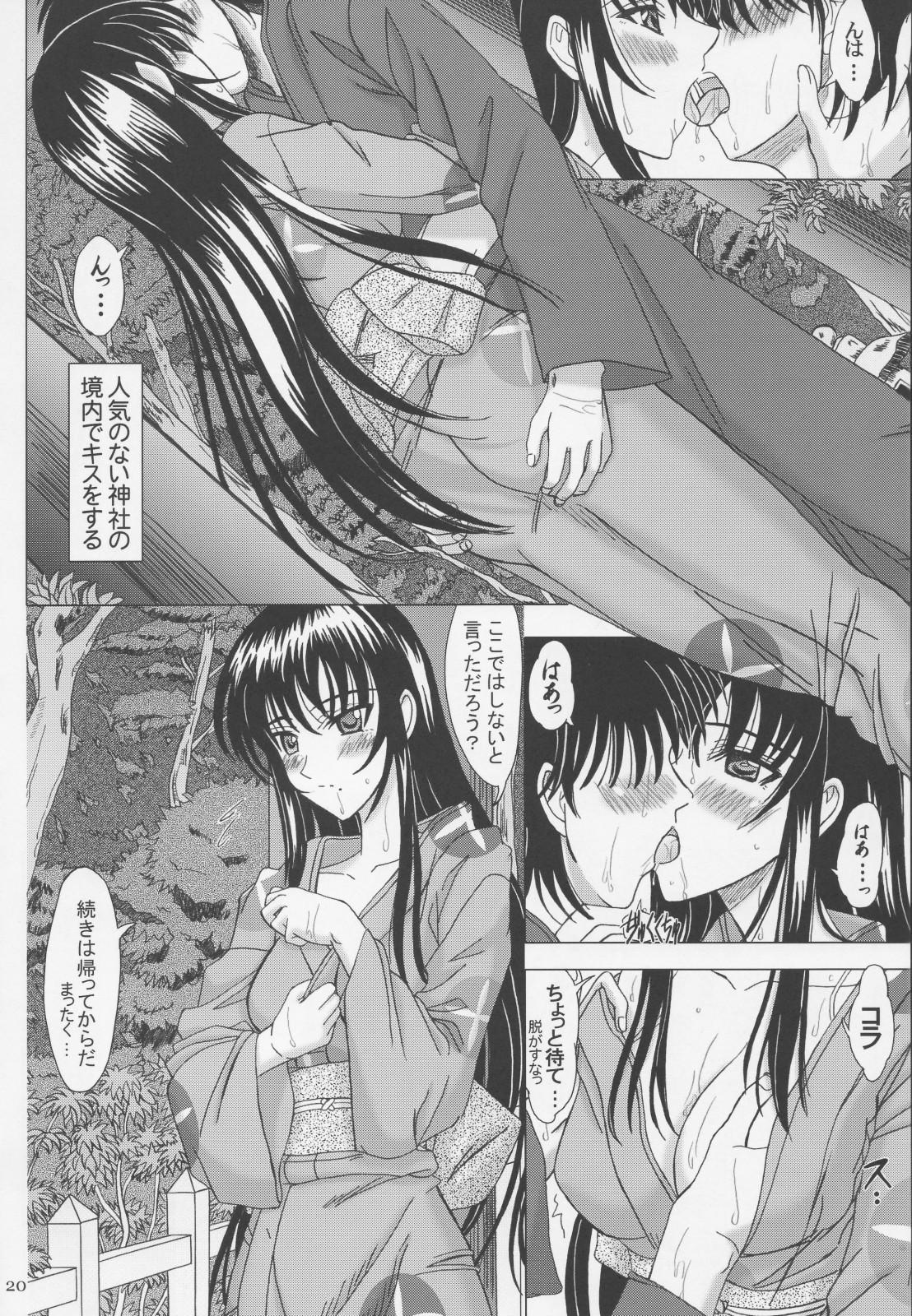 Itoko Sensei to Love Love Natsuyasumi 18