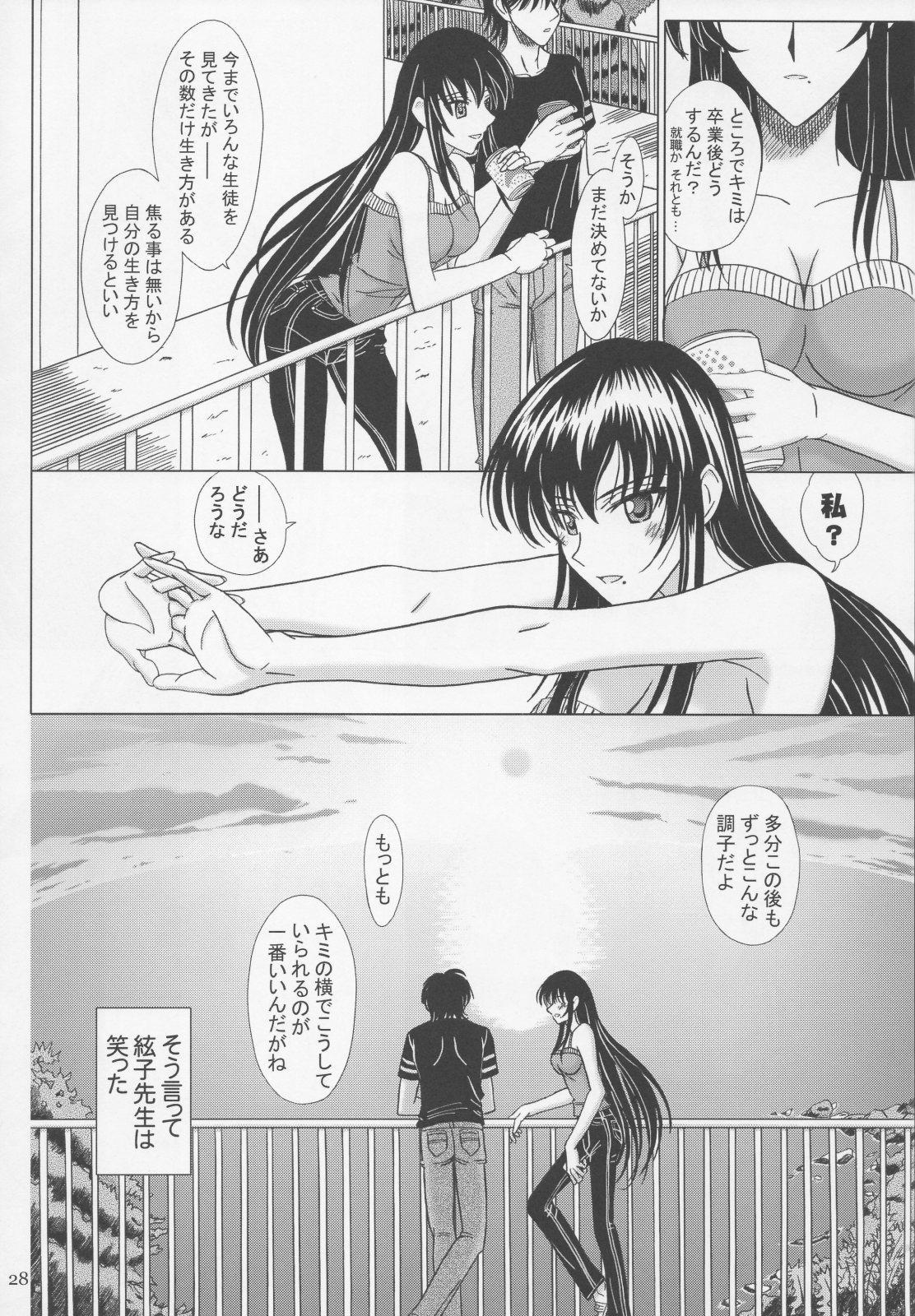 Itoko Sensei to Love Love Natsuyasumi 26